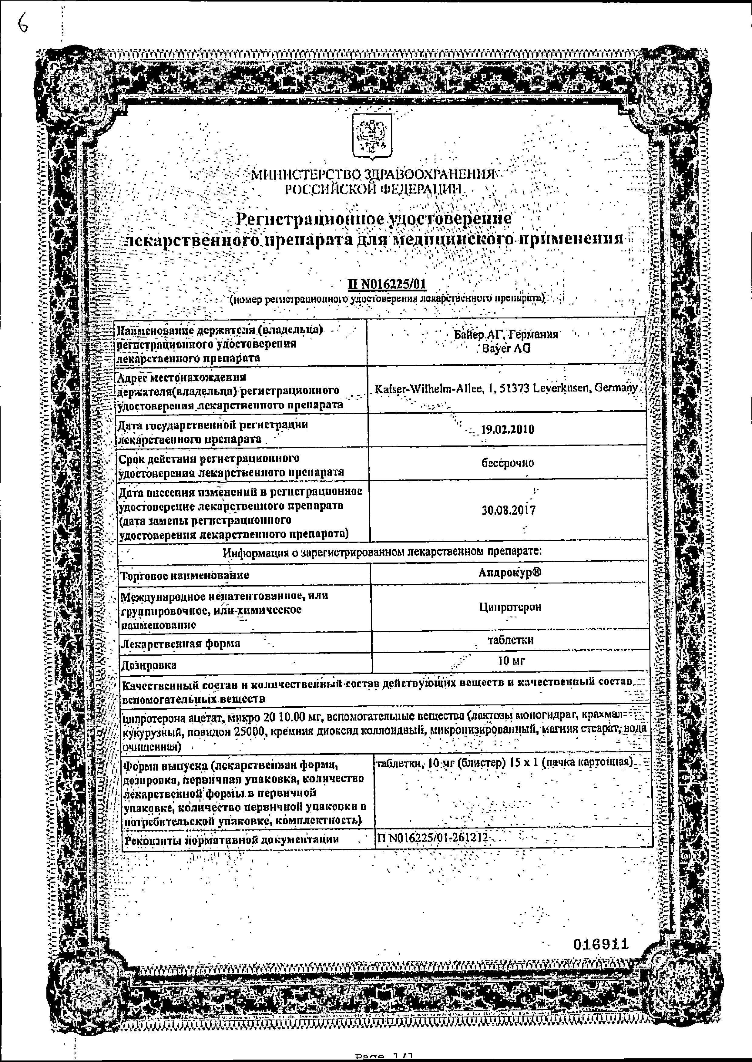 Андрокур сертификат