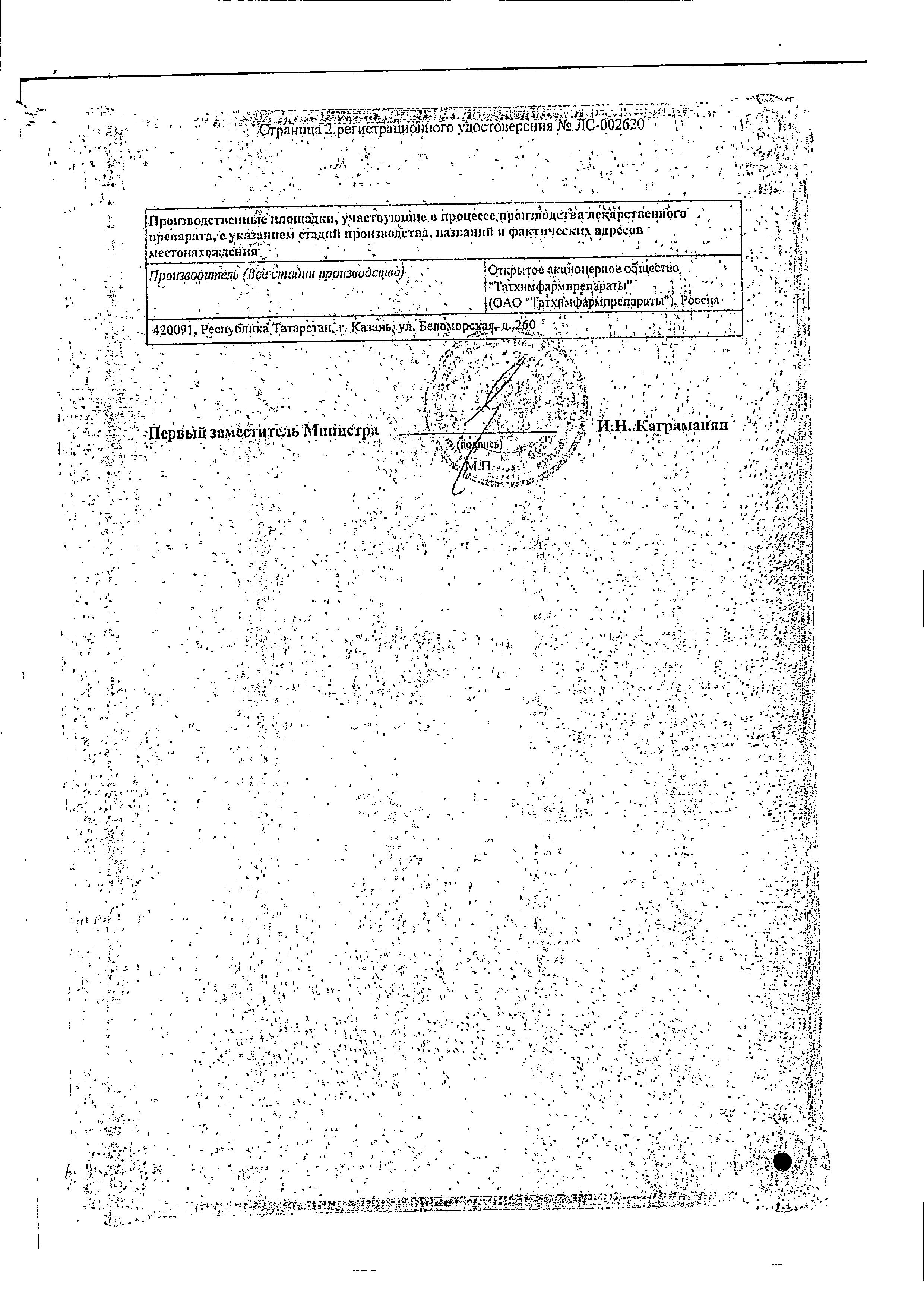 Димефосфон сертификат