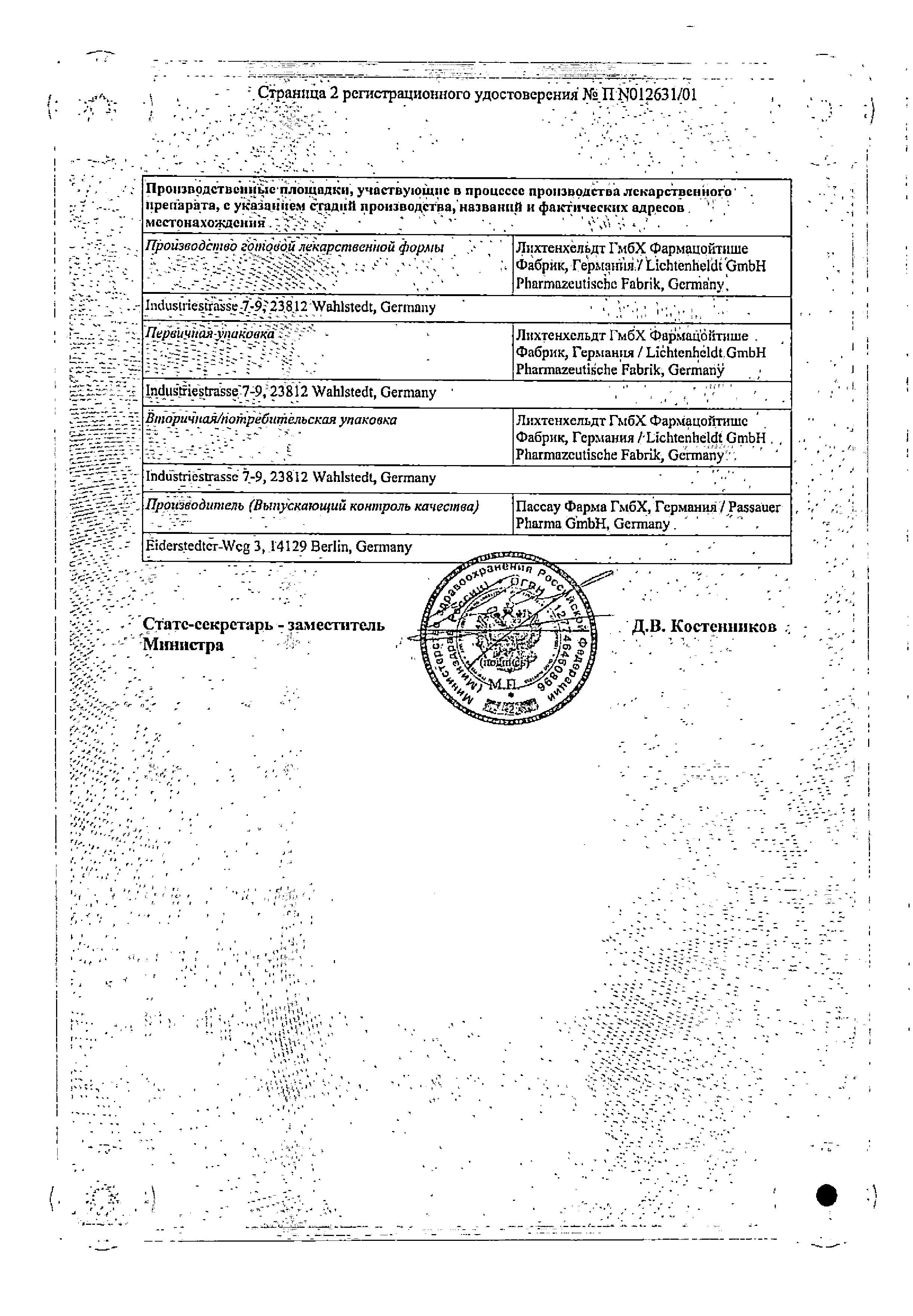 Апизартрон сертификат
