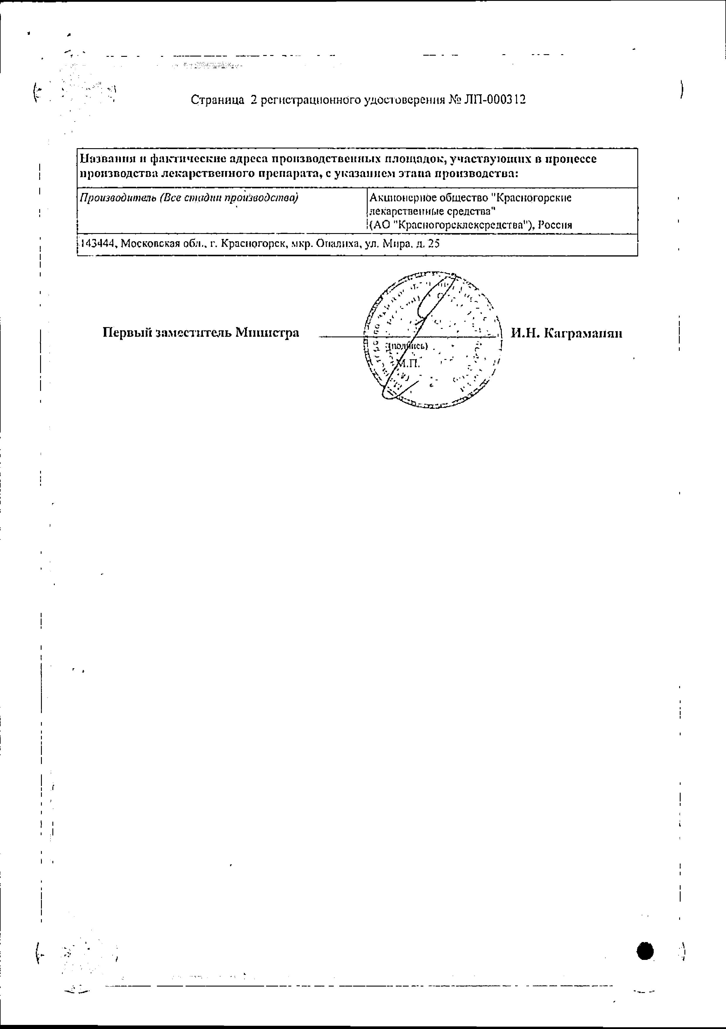 Зверобоя трава сертификат