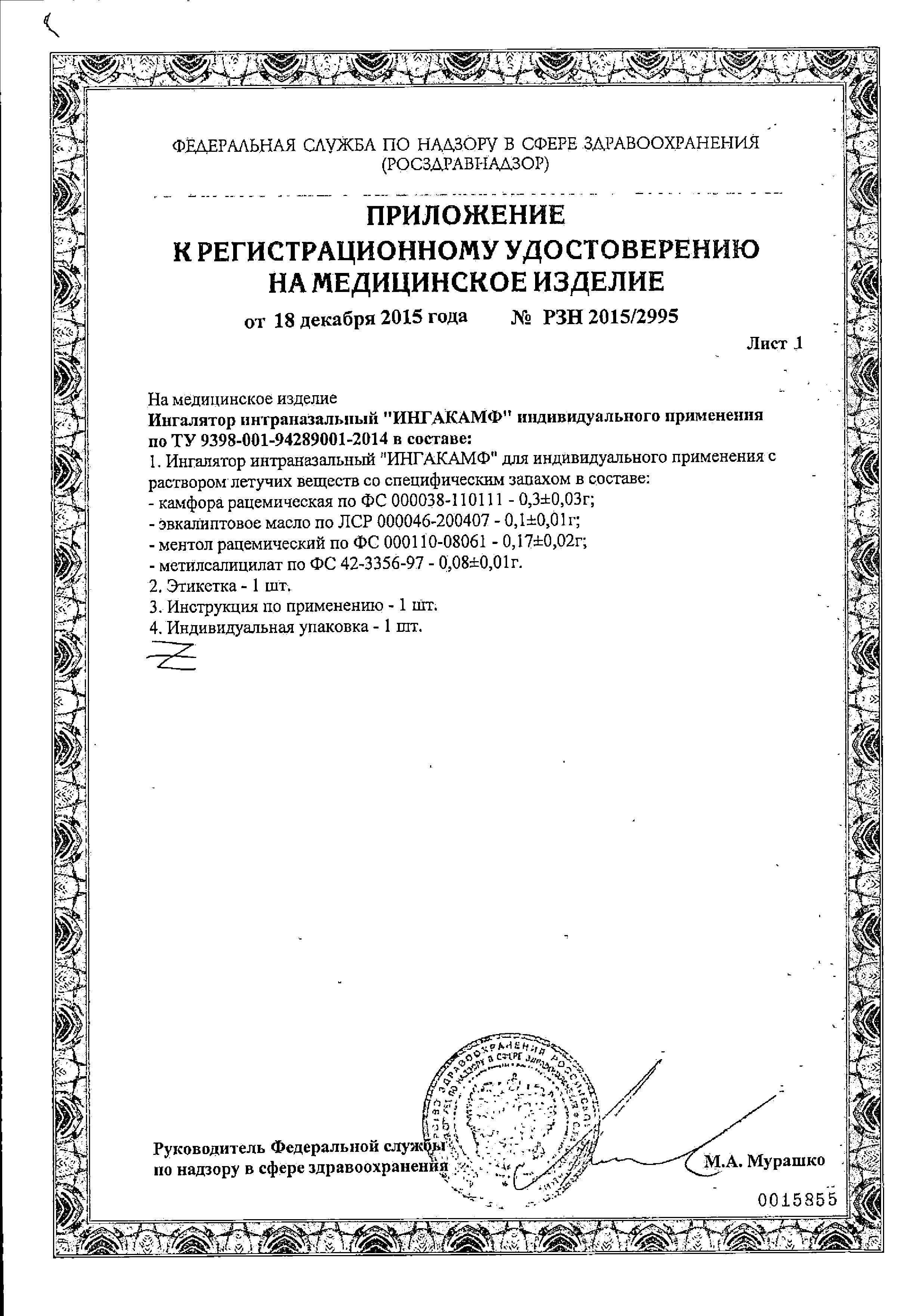 Ингакамф сертификат