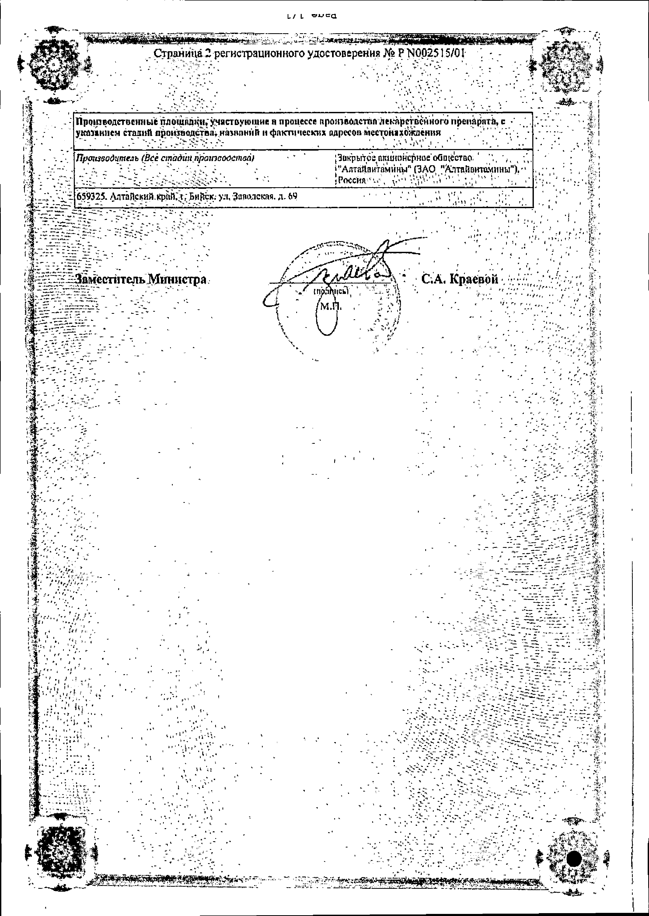 Ингалипт сертификат