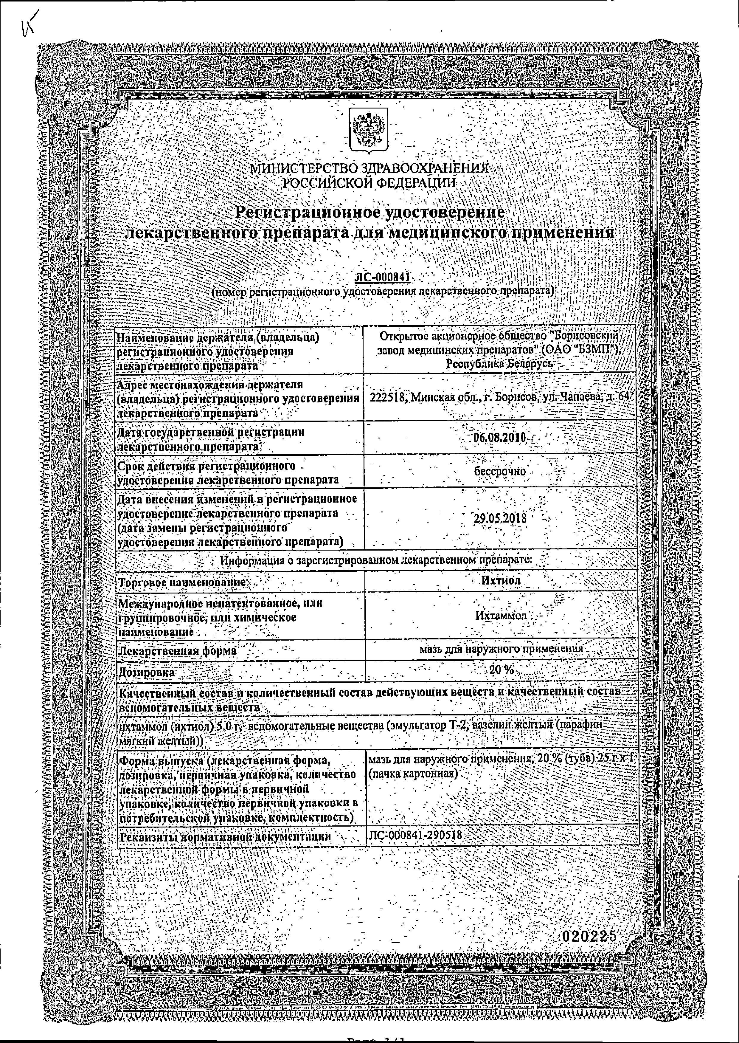 Ихтиол сертификат