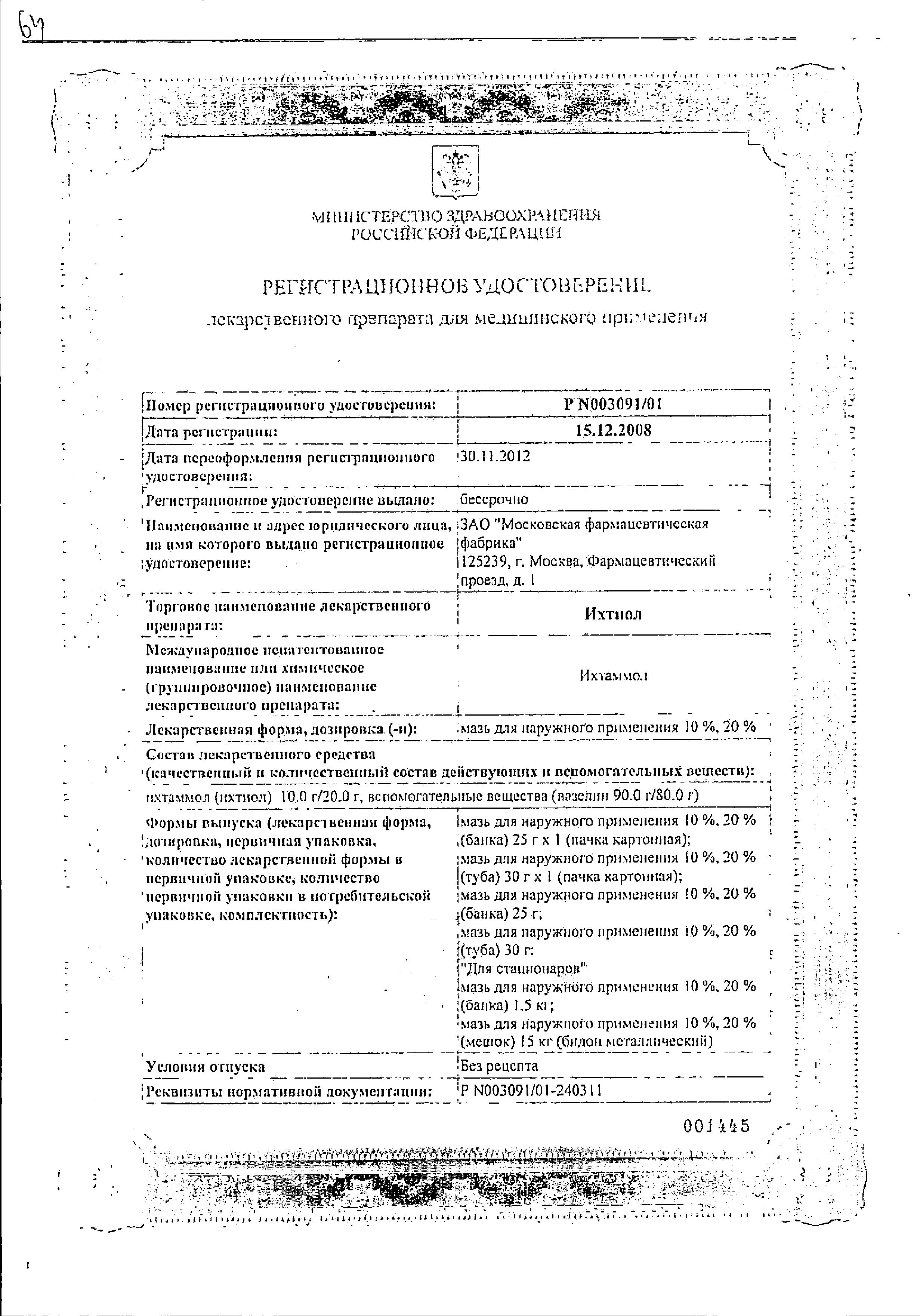 Ихтиоловая мазь сертификат