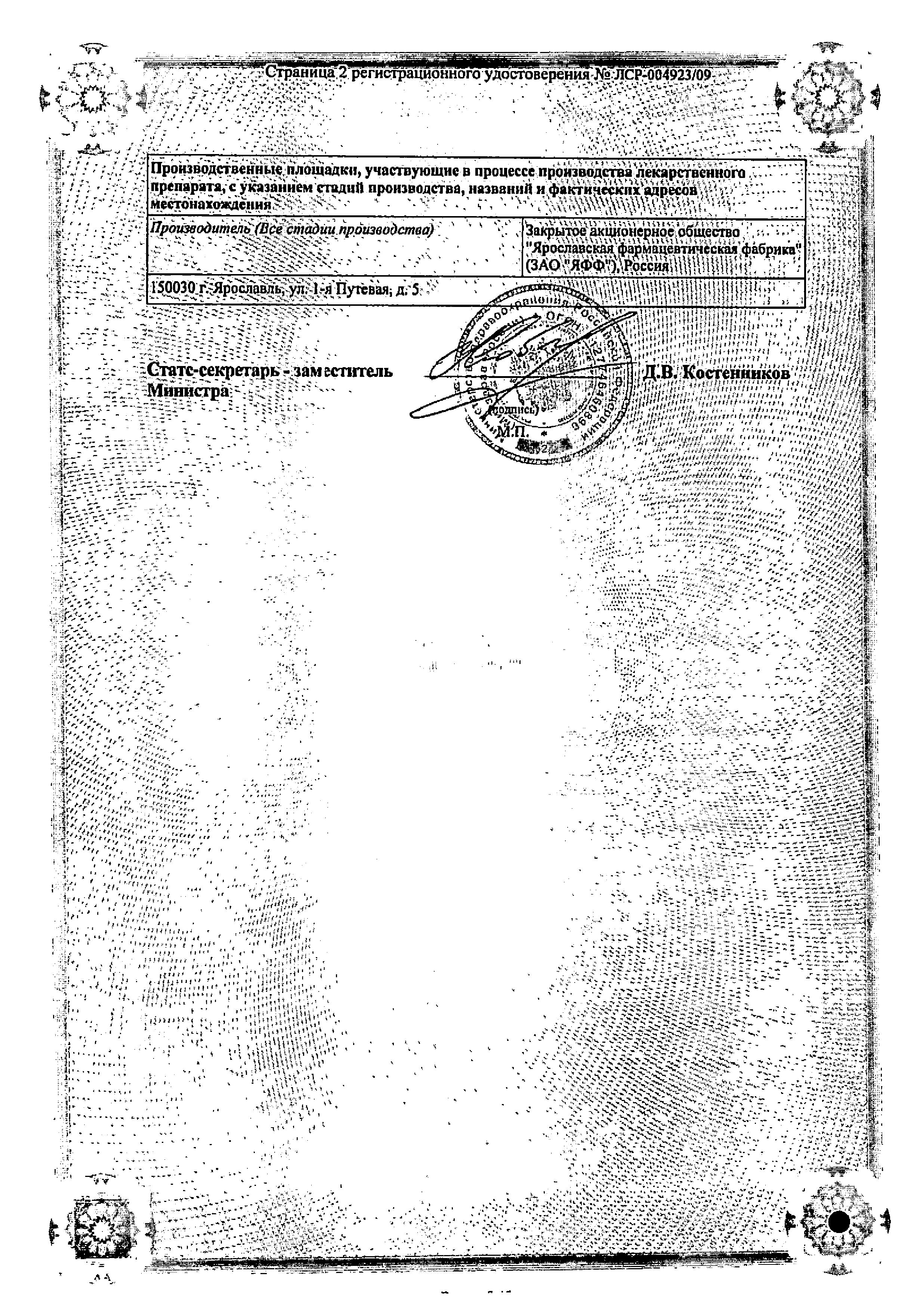 Ихтиоловая