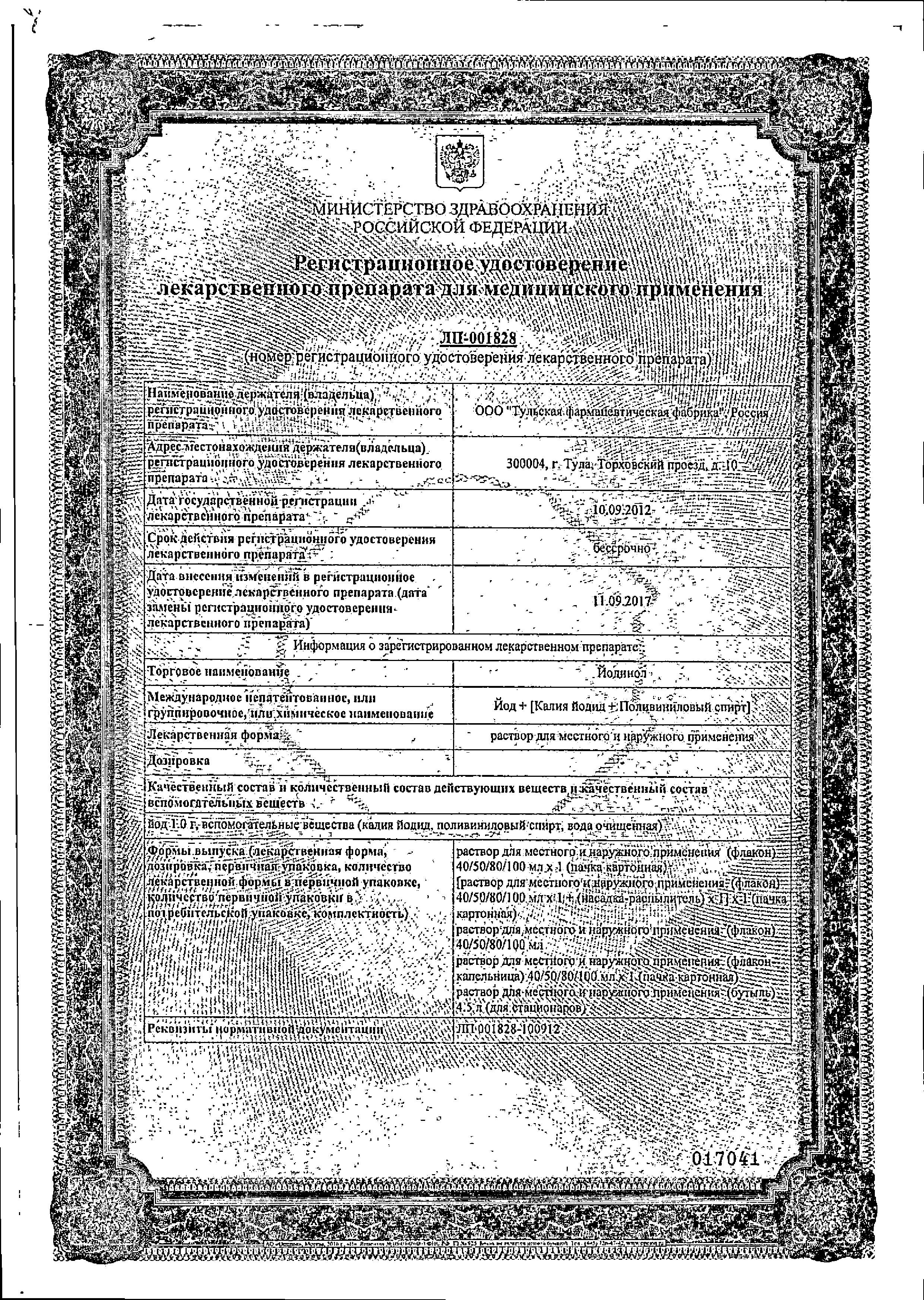 Йодинол сертификат