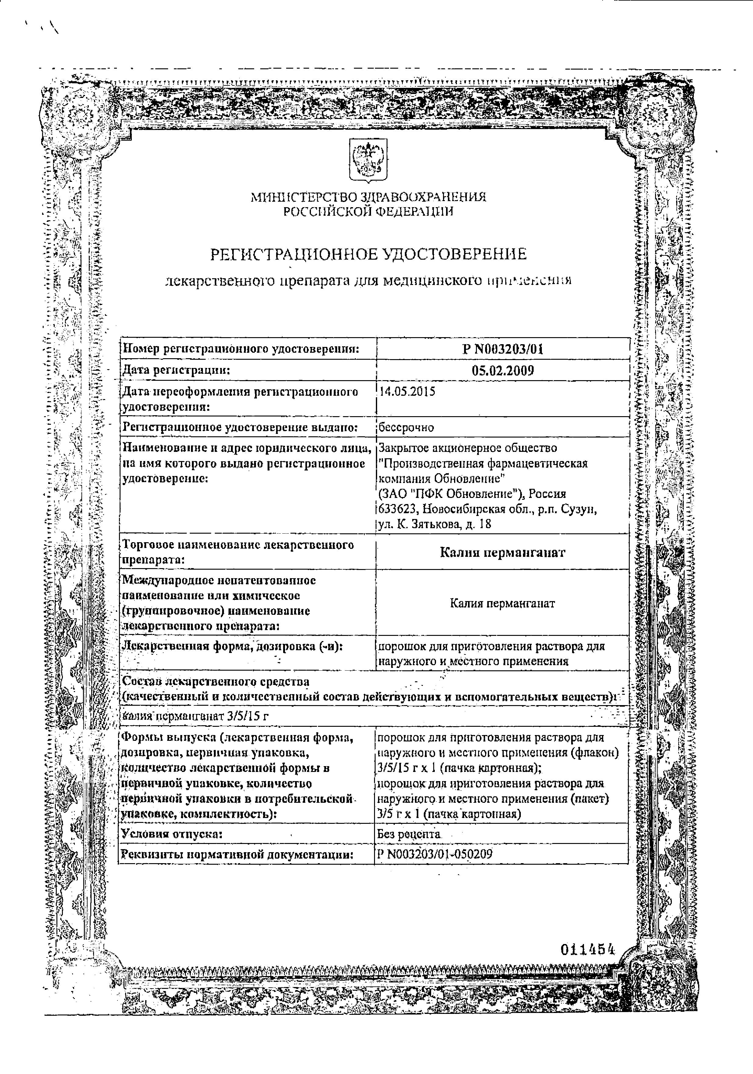 Калия перманганат сертификат