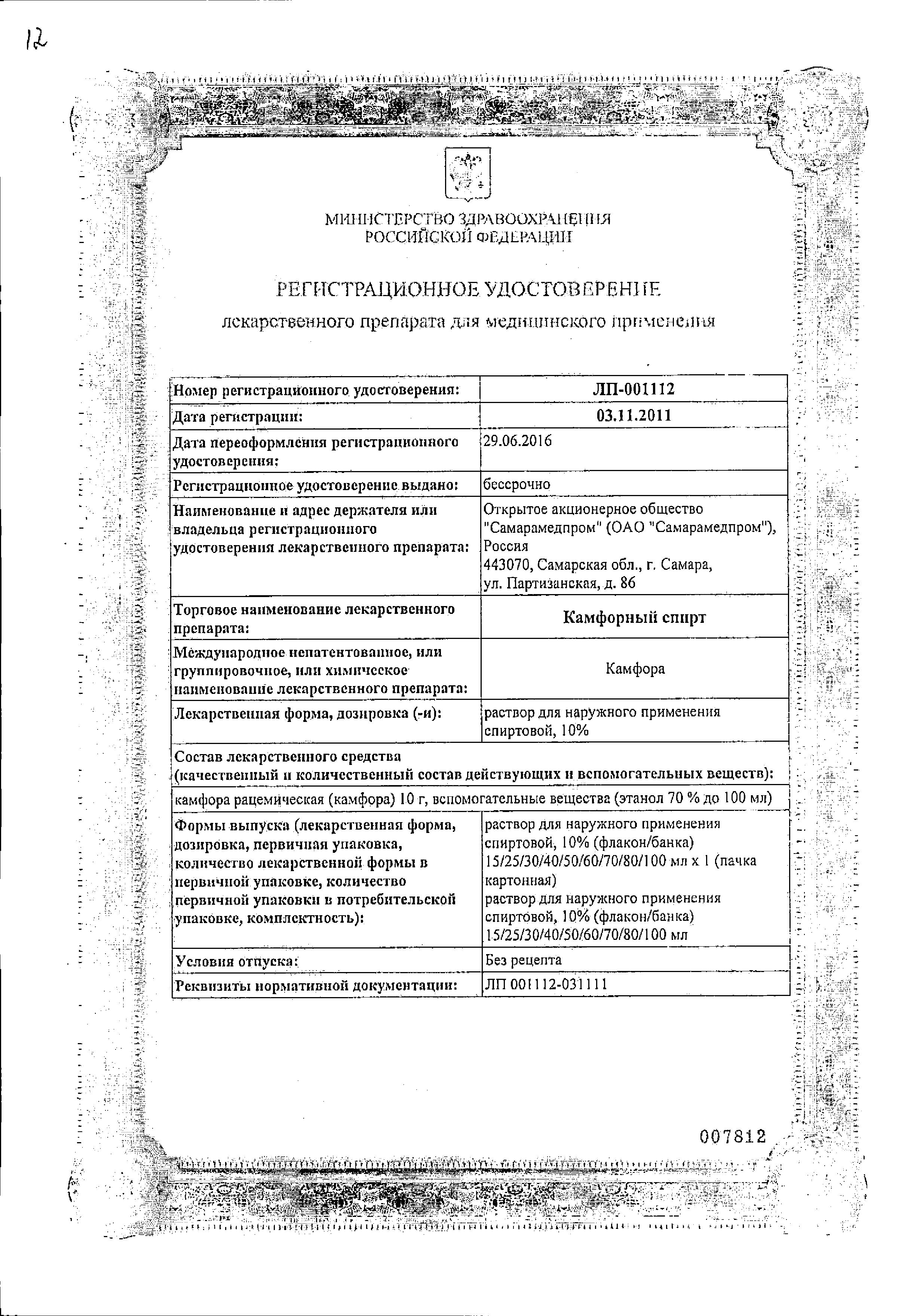 Камфорный спирт сертификат