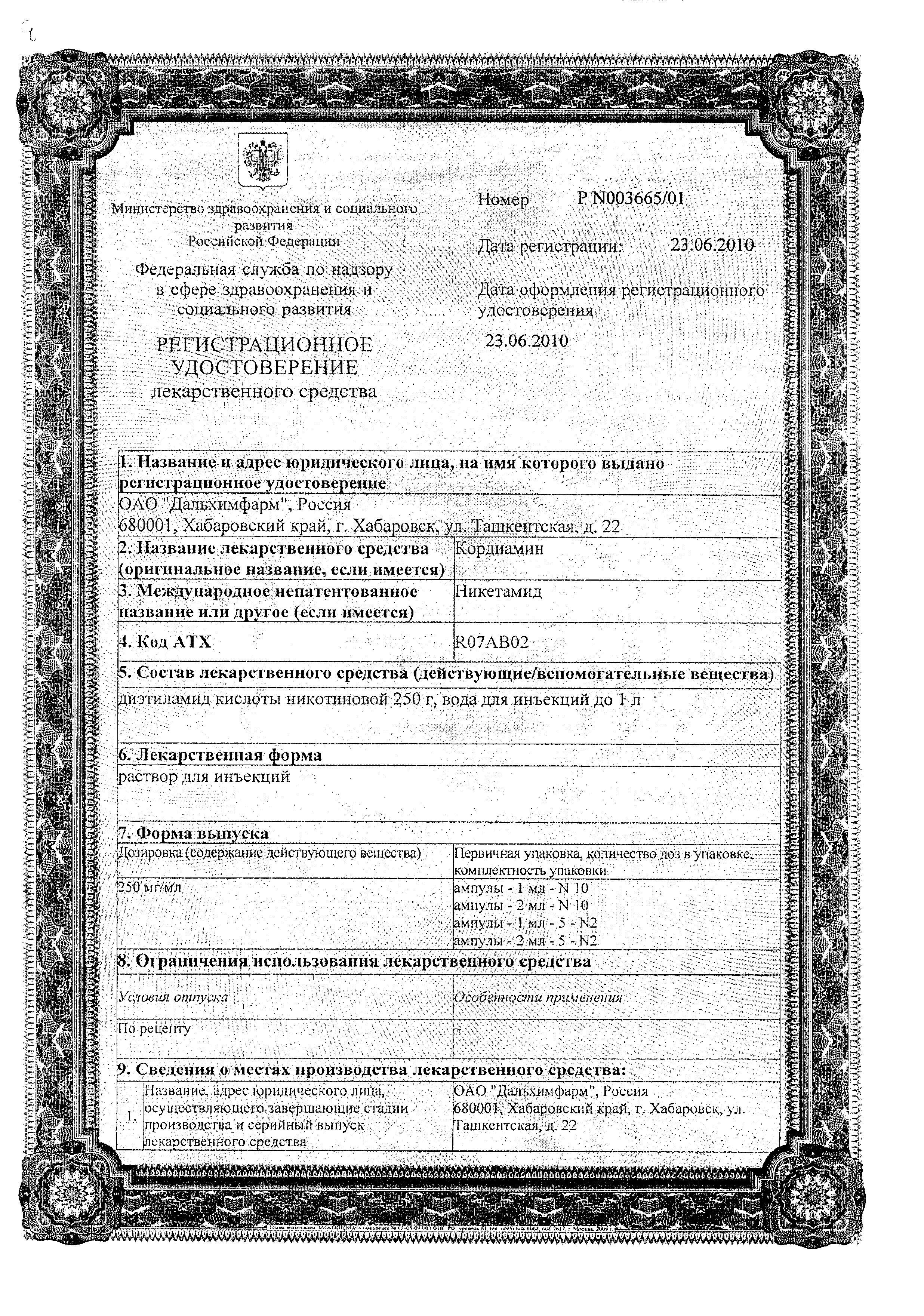 Кордиамин сертификат