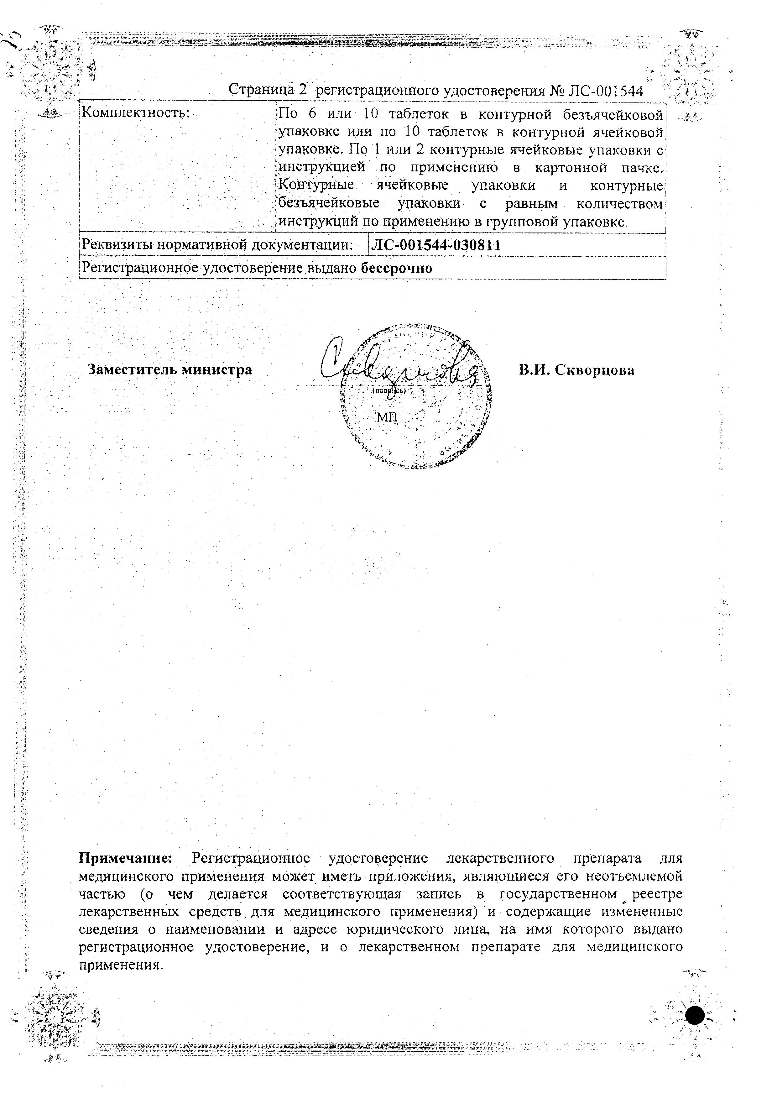Кофеина-бензоат натрия сертификат