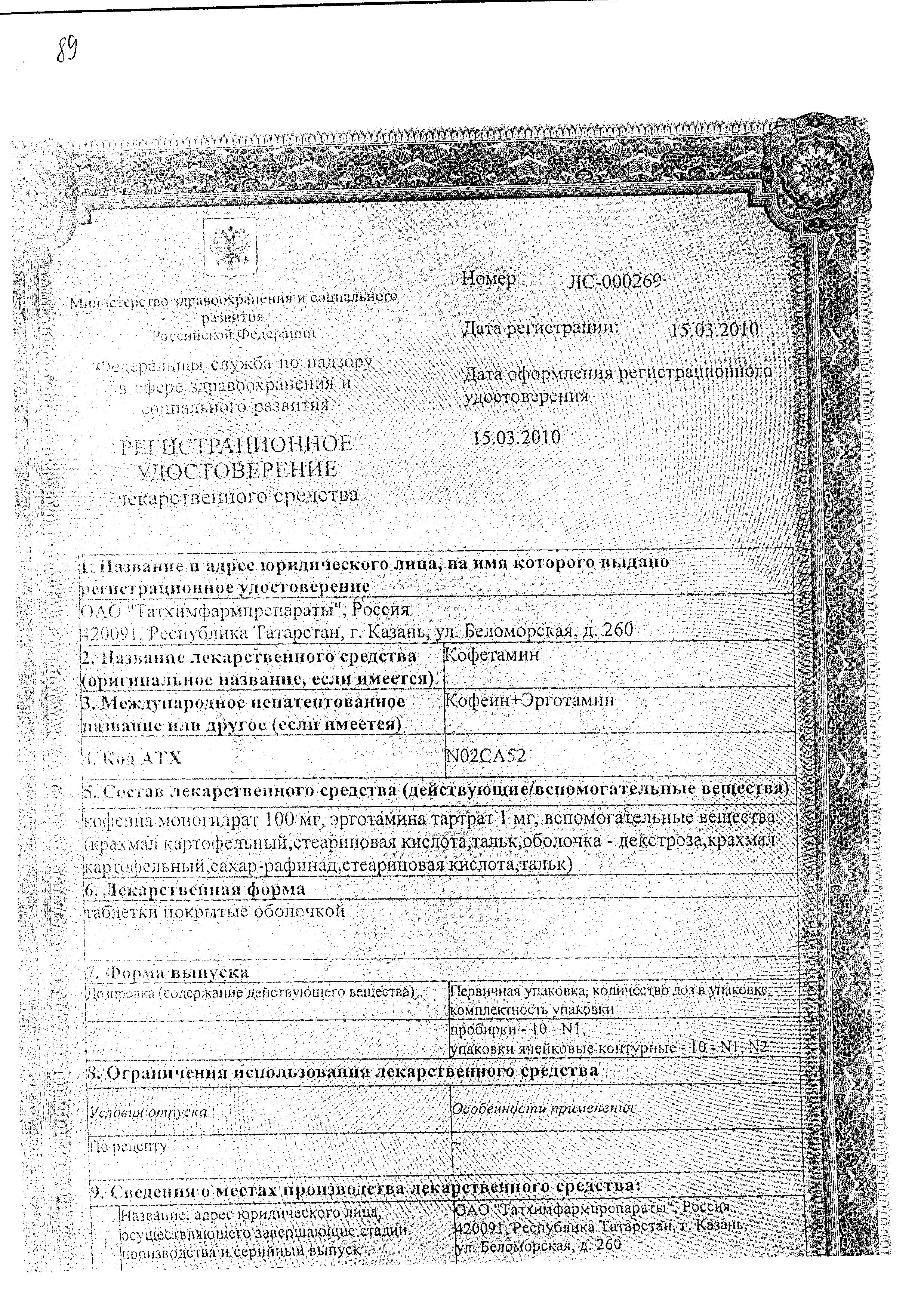 Кофетамин сертификат