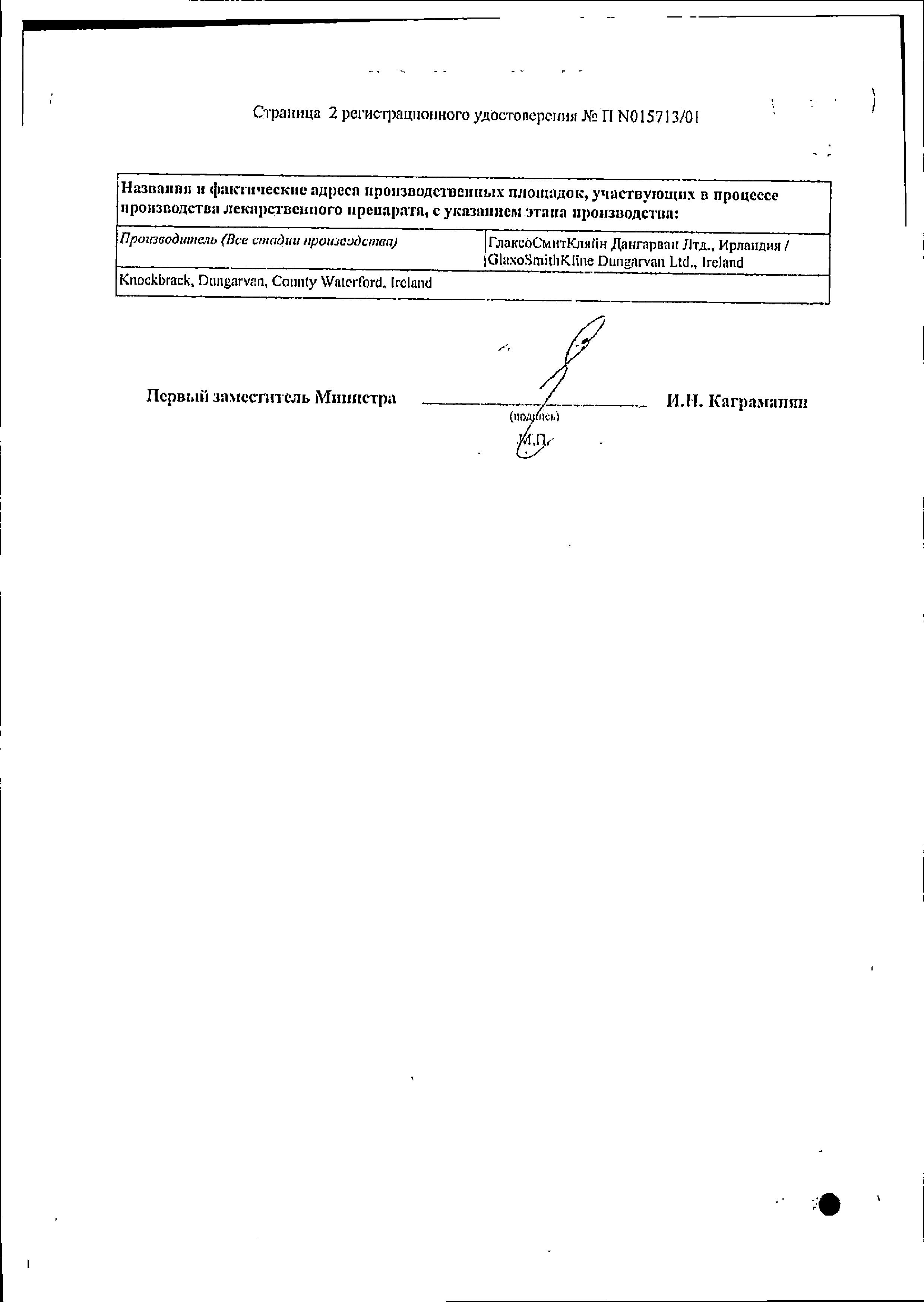 Колдрекс сертификат