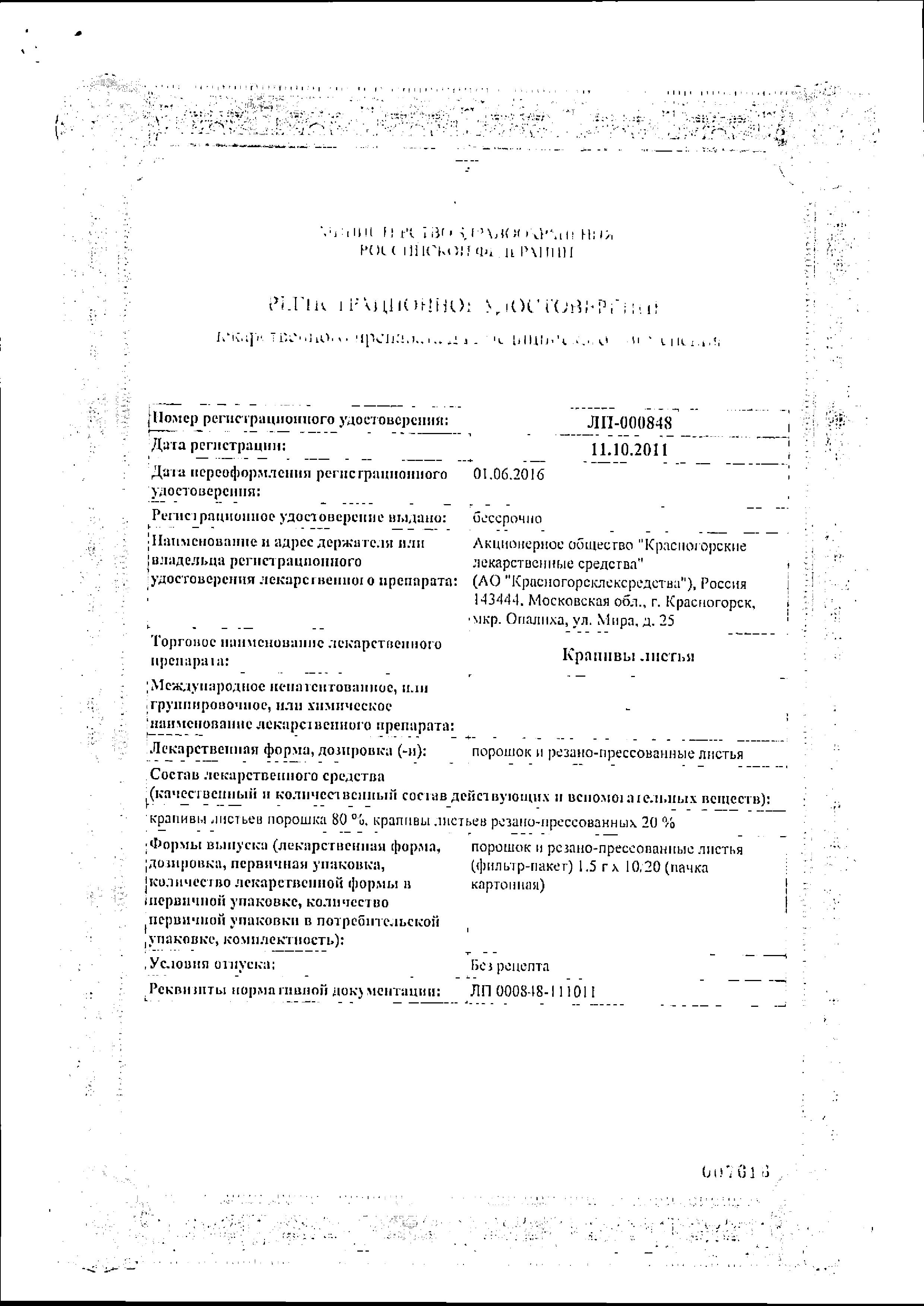 Крапивы листья сертификат
