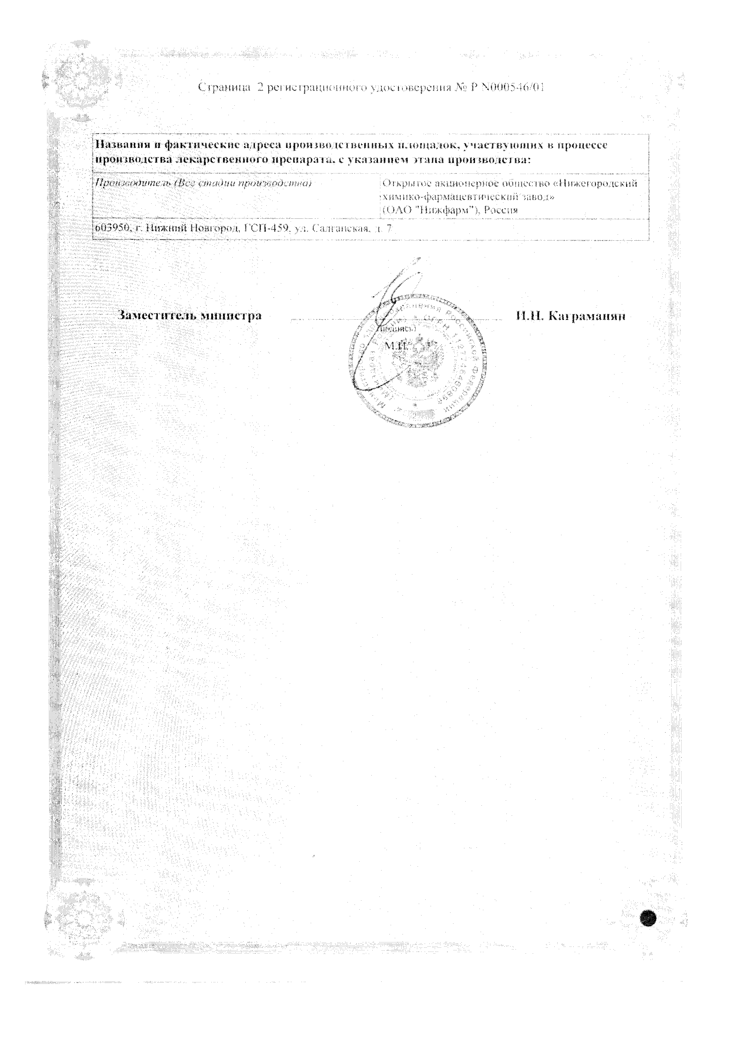 Левосин сертификат