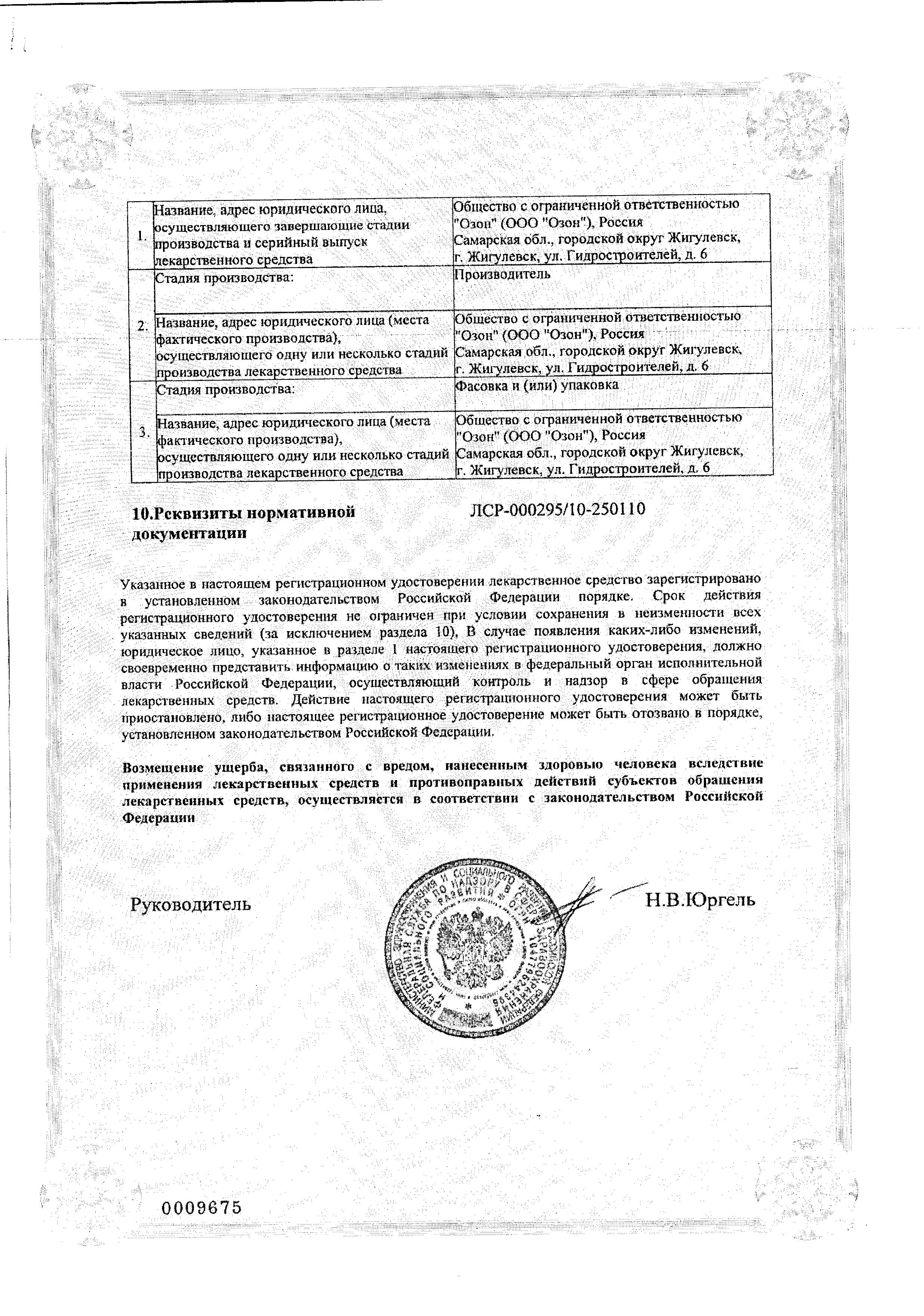 L-Тироксин сертификат