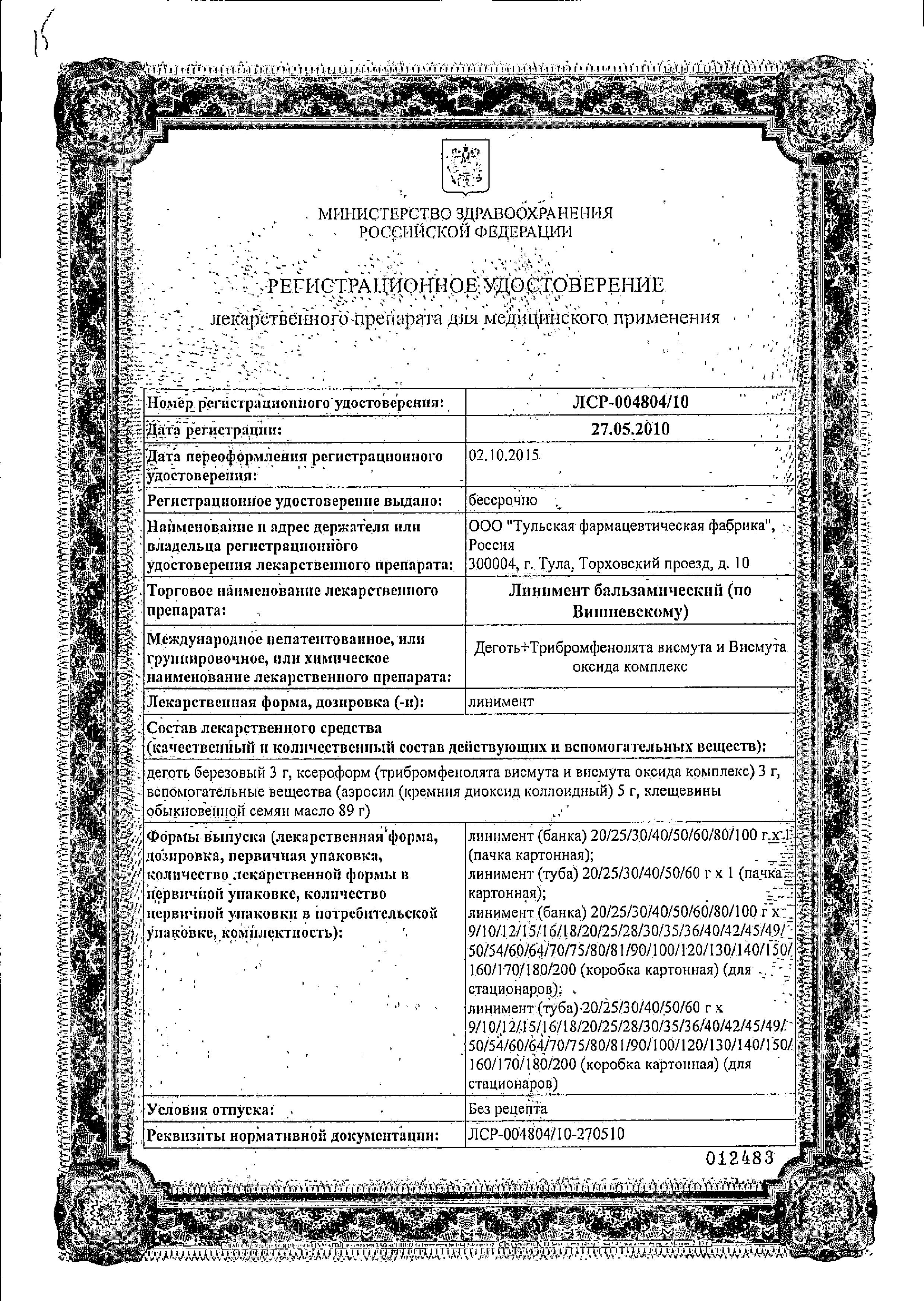 Линимент бальзамический (по Вишневскому) сертификат