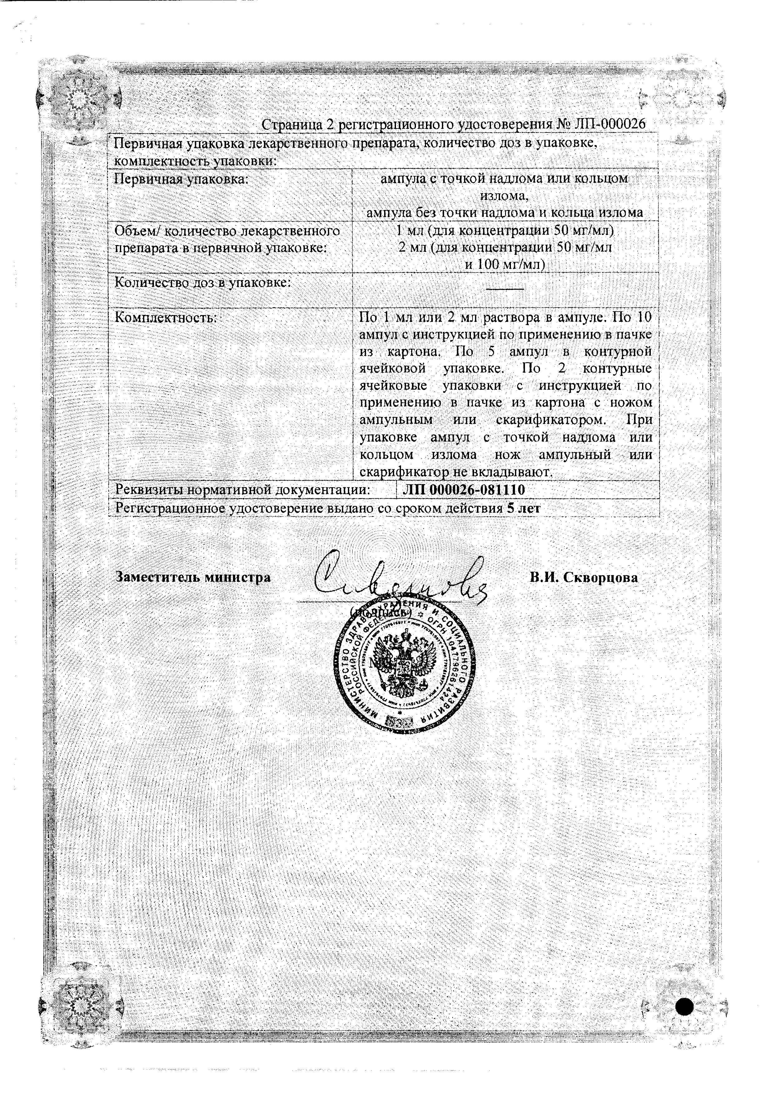 Аскорбиновая кислота (для инъекций) сертификат