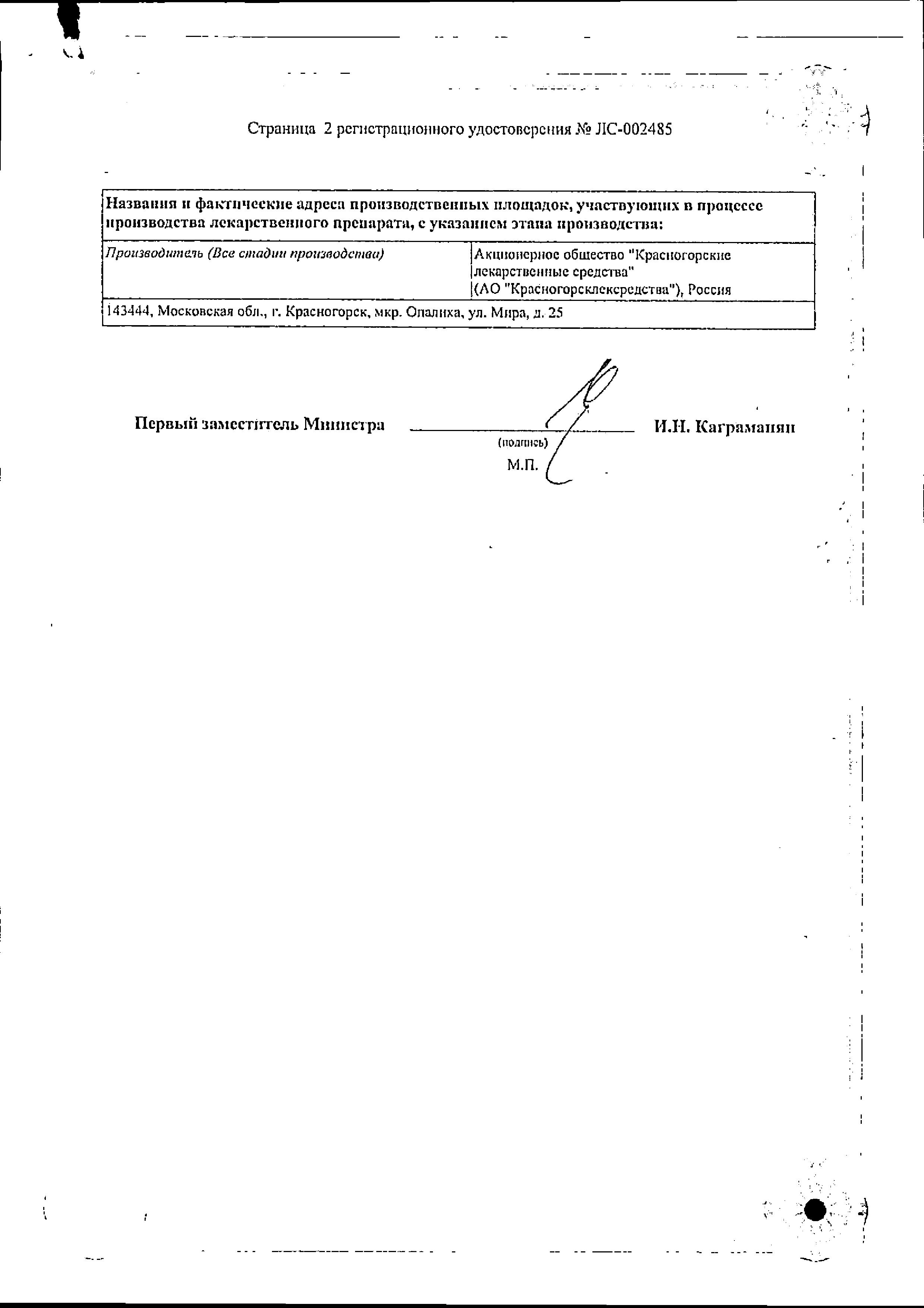 Липы цветки сертификат