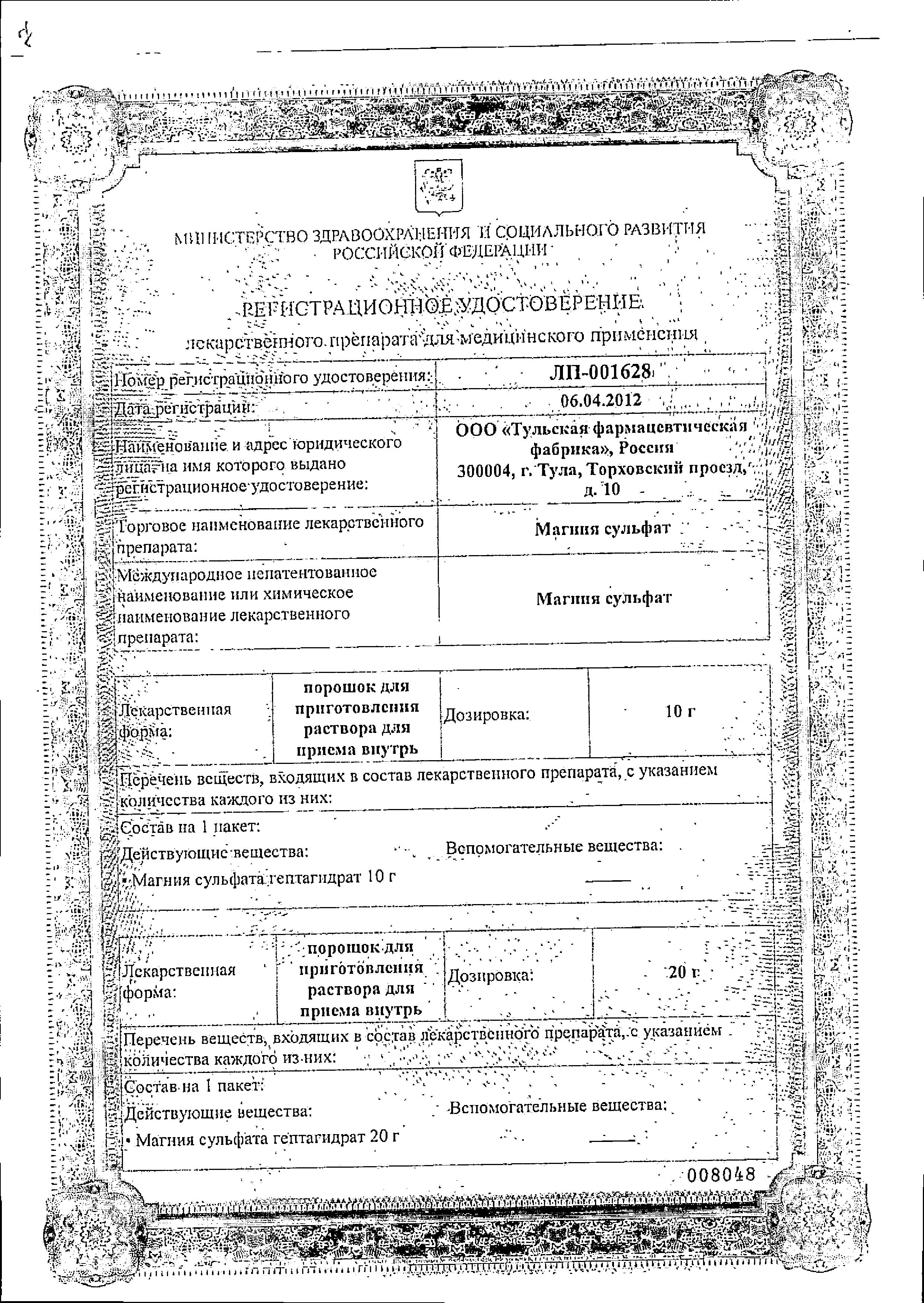 Магния сульфат (порошок) сертификат