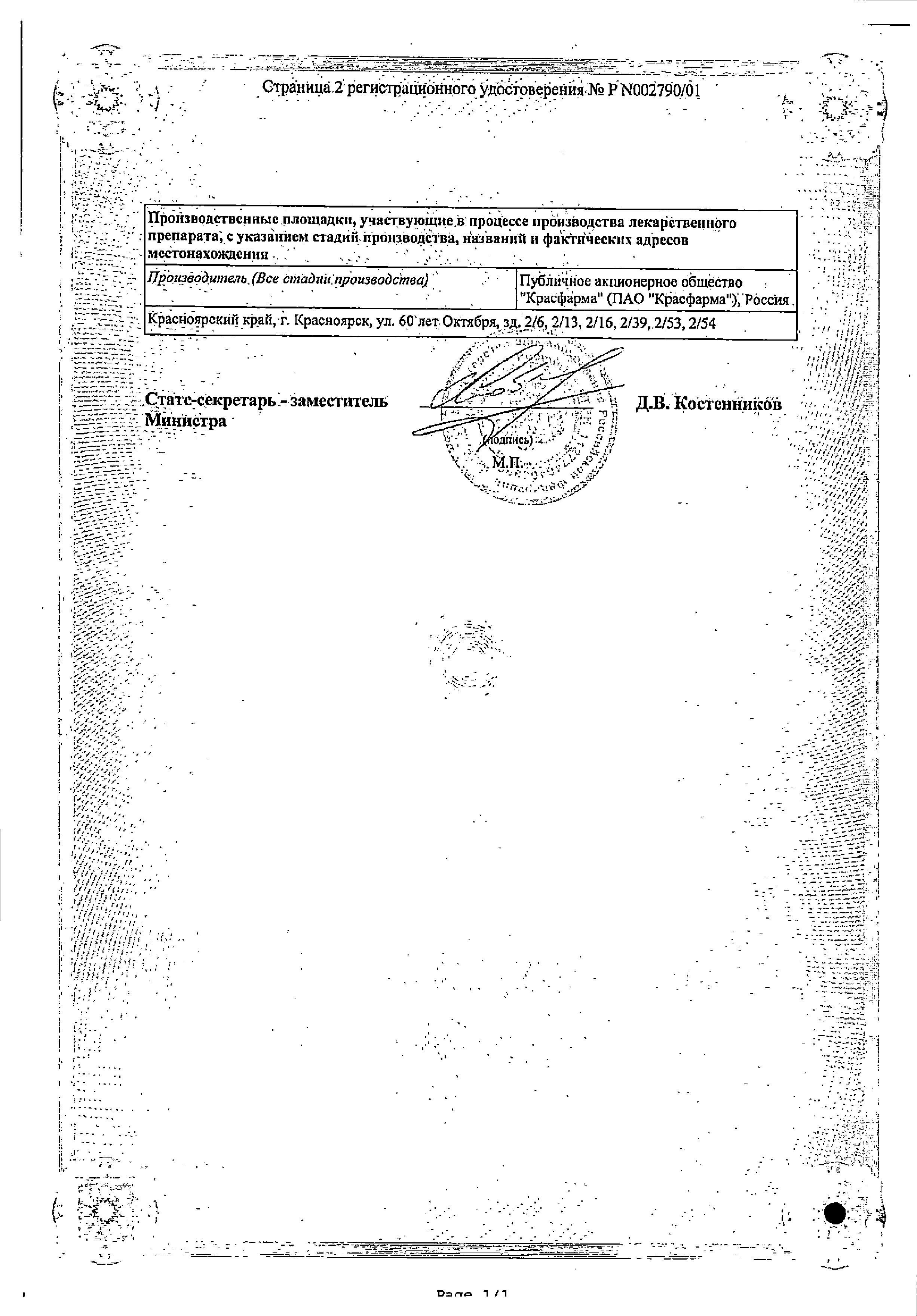 Маннит сертификат