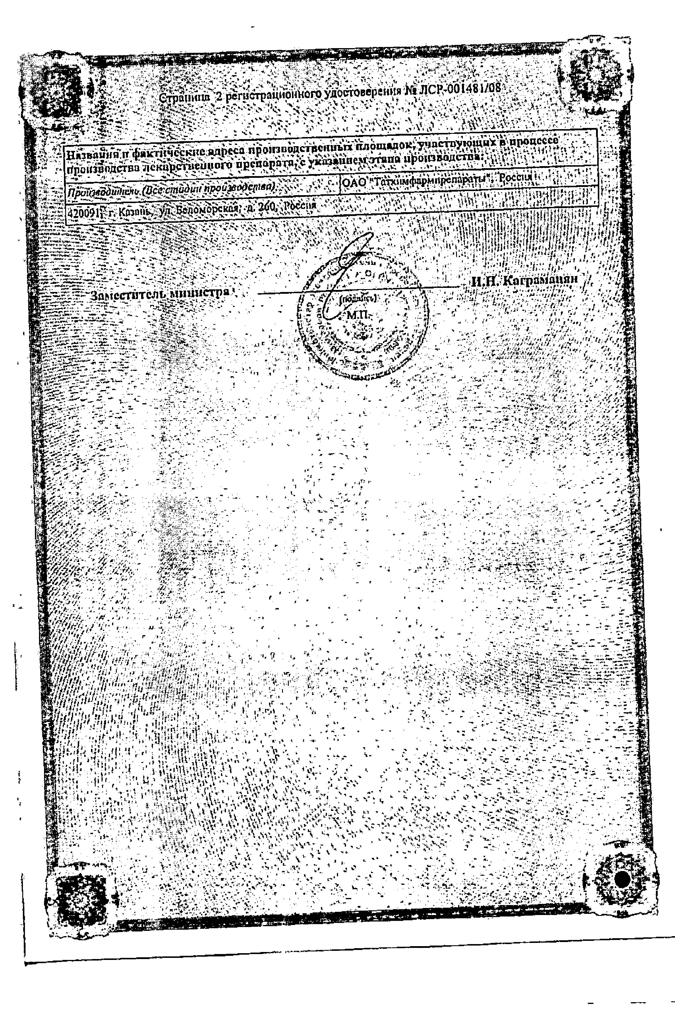Мебикар