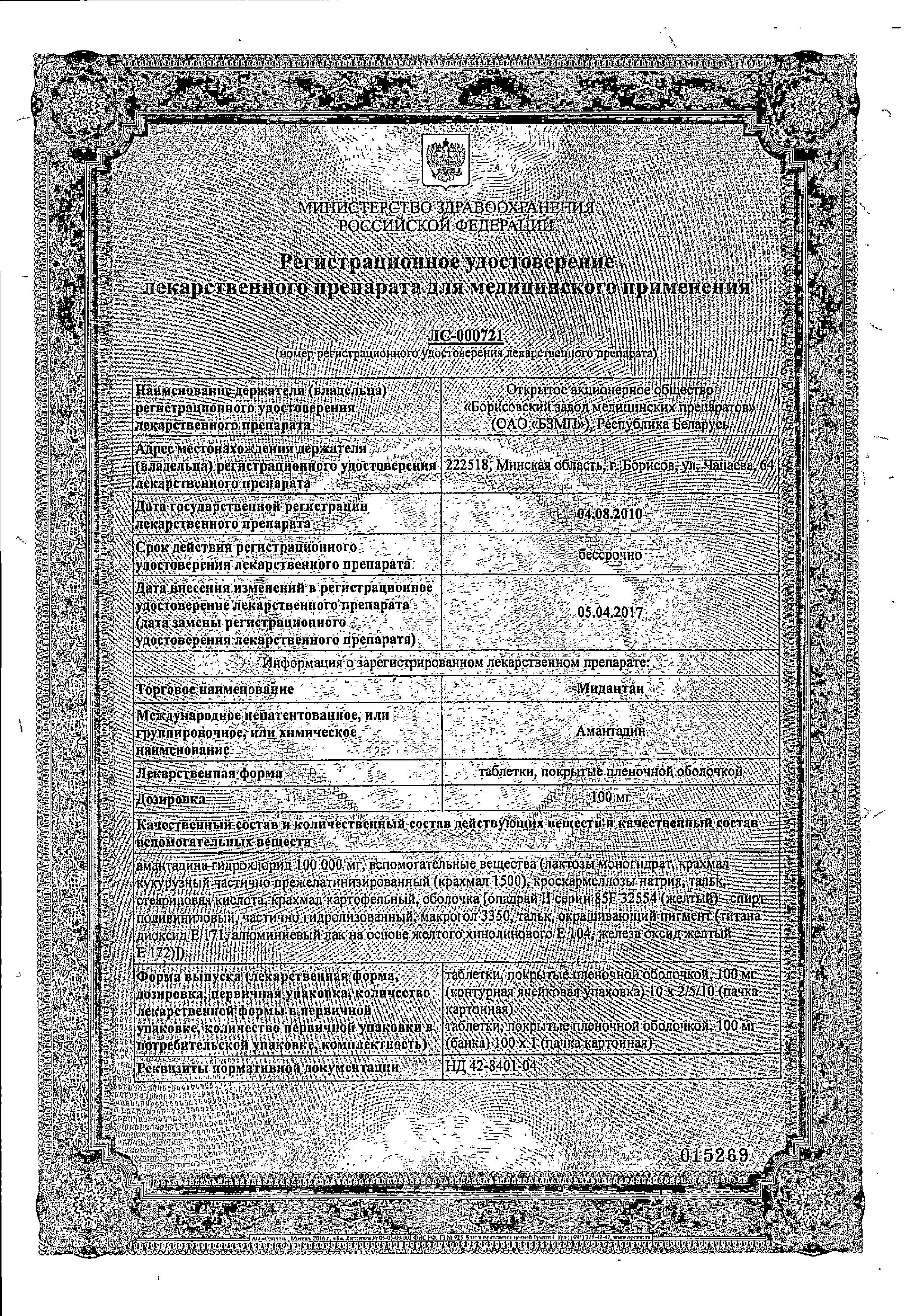 Мидантан сертификат
