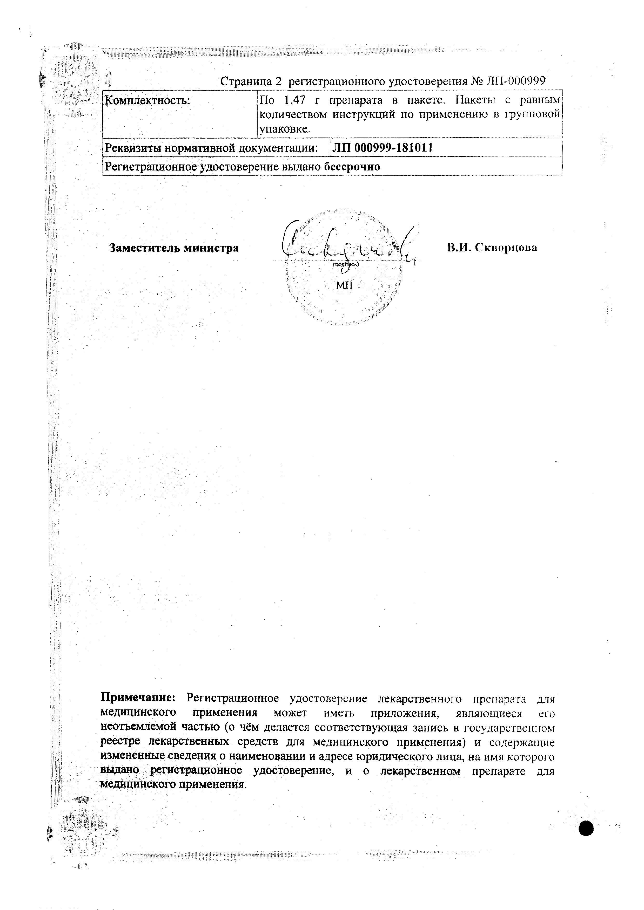 Микстура от кашля для детей сухая сертификат
