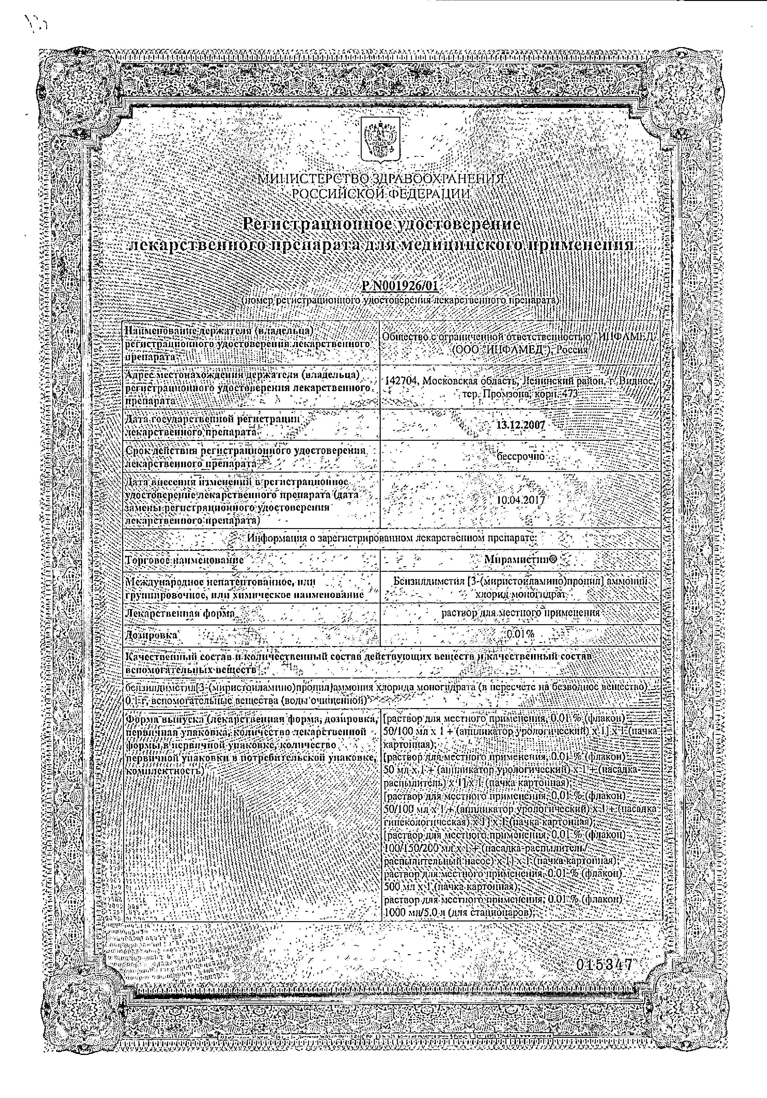 Мирамистин сертификат