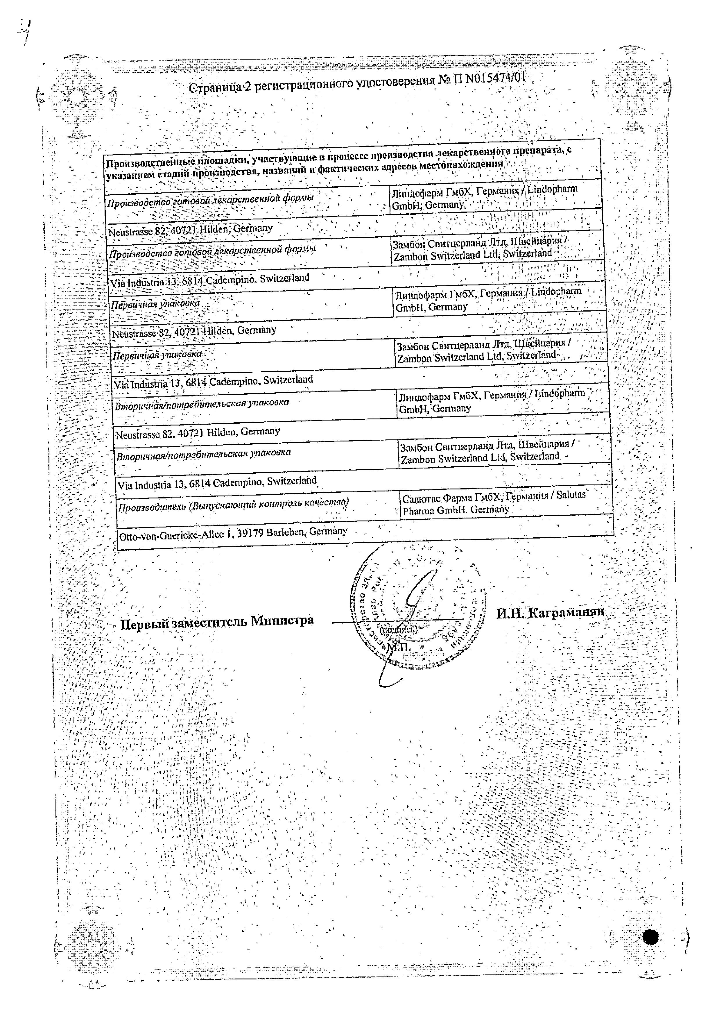 АЦЦ сертификат