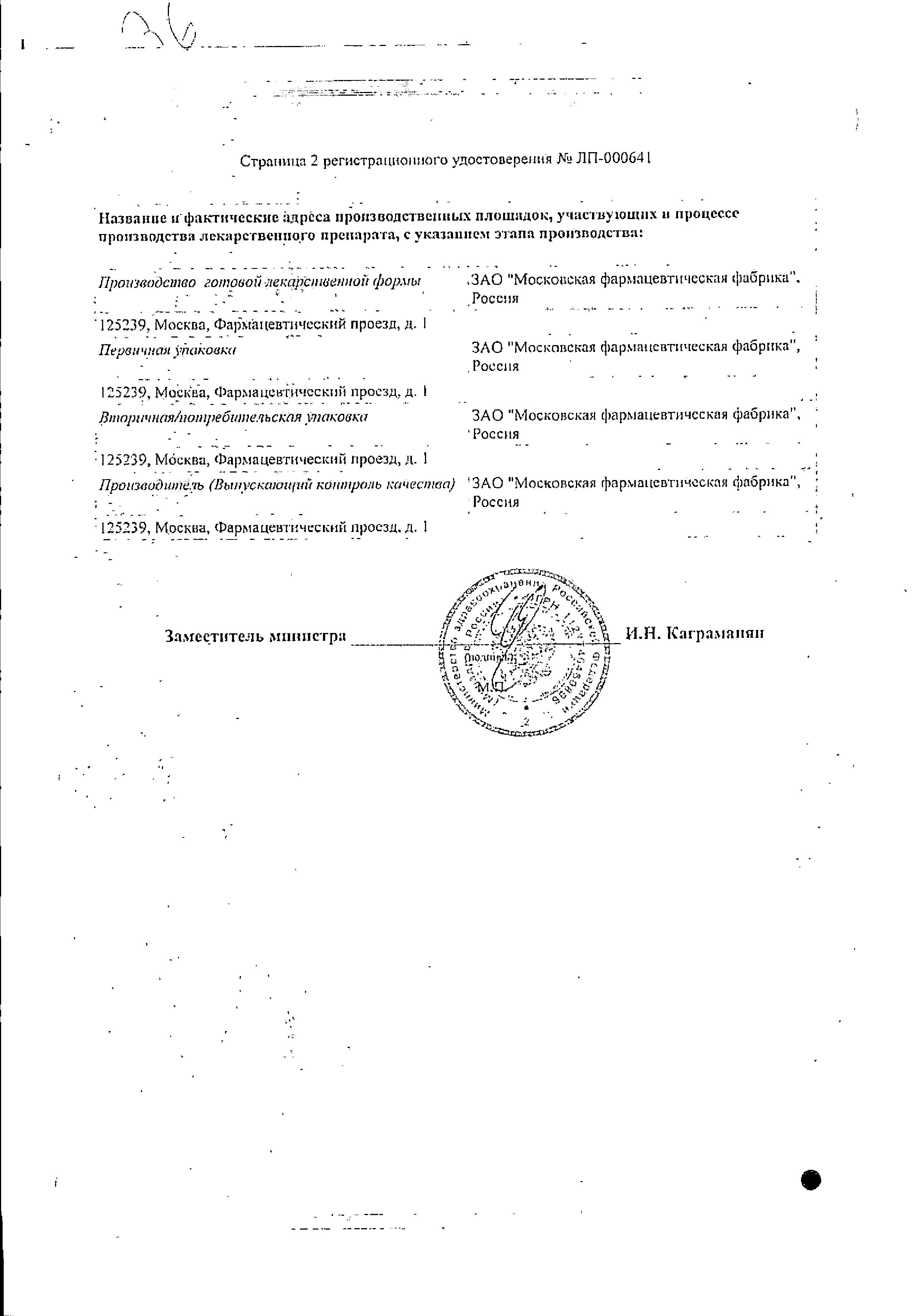 Натрия тетраборат сертификат