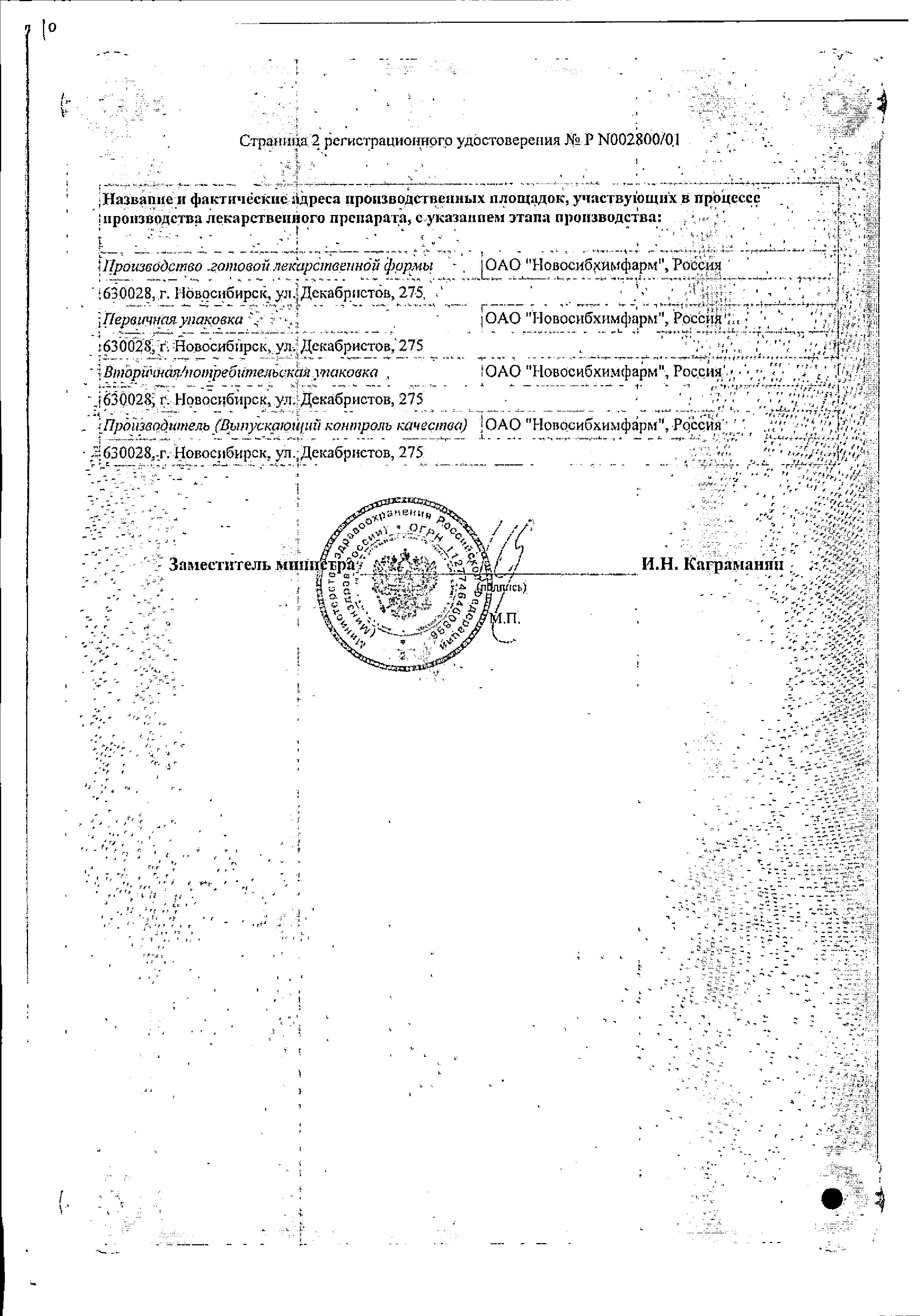 Натрия тиосульфат сертификат