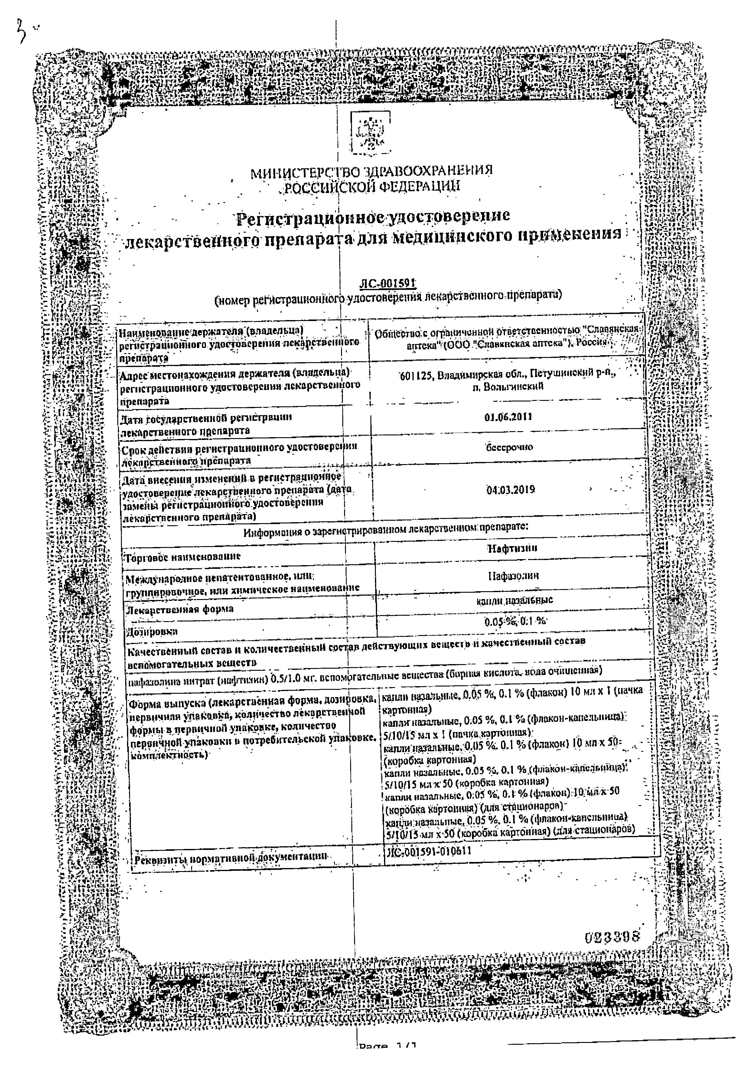 Нафтизин сертификат