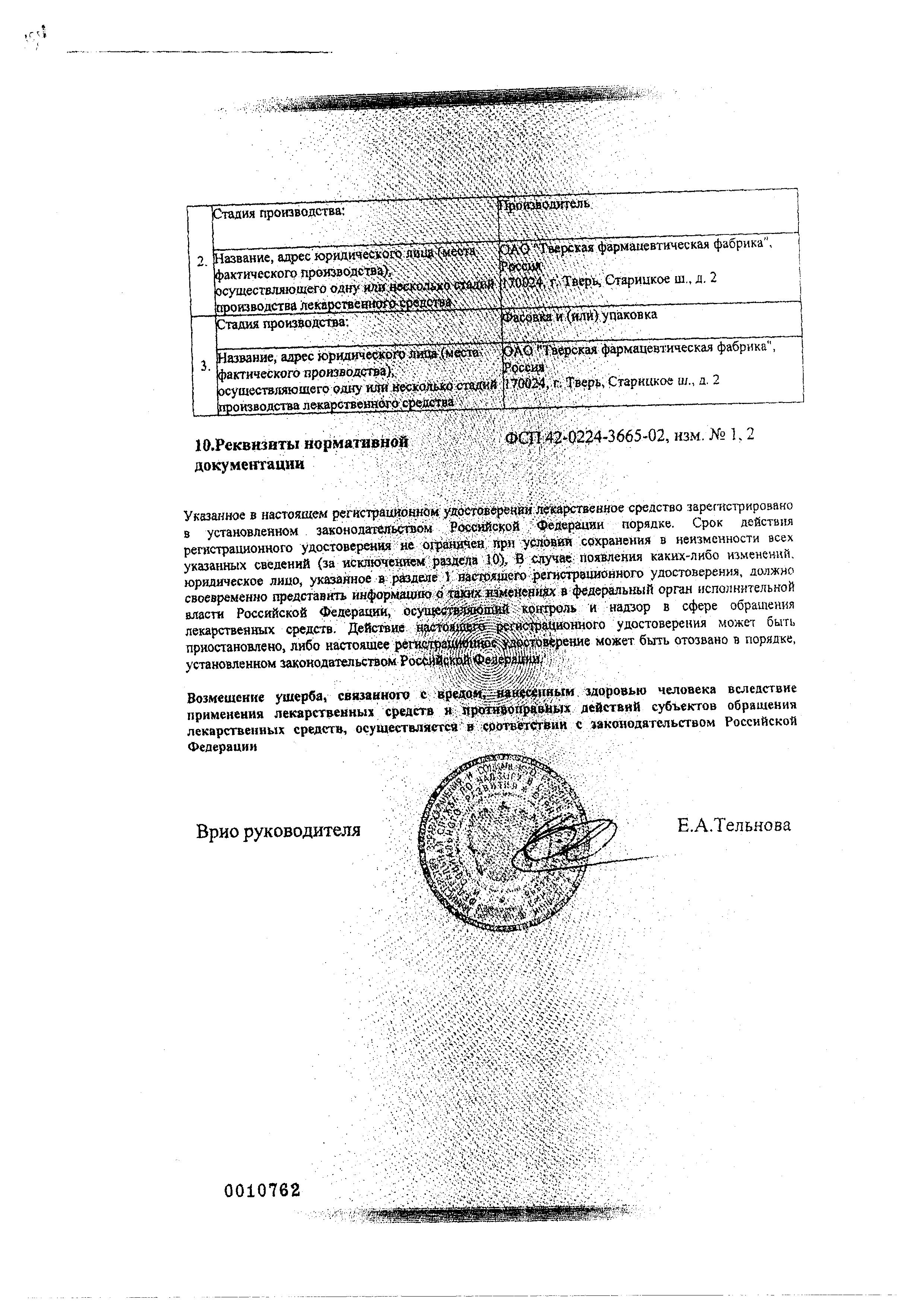 Нашатырно-анисовые капли сертификат
