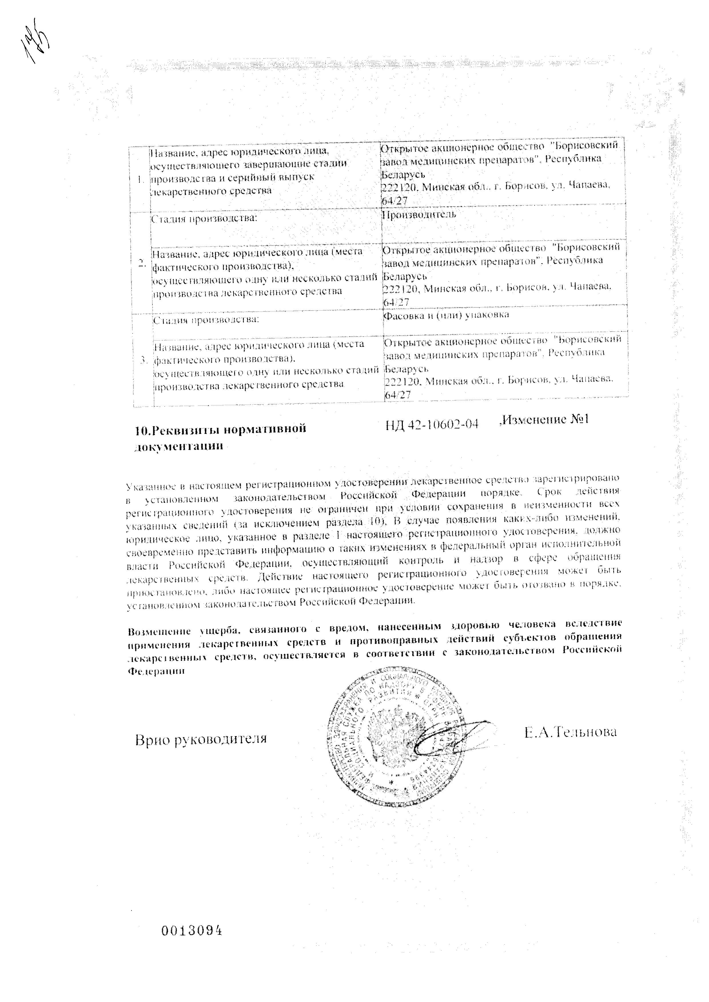 Нистатин сертификат