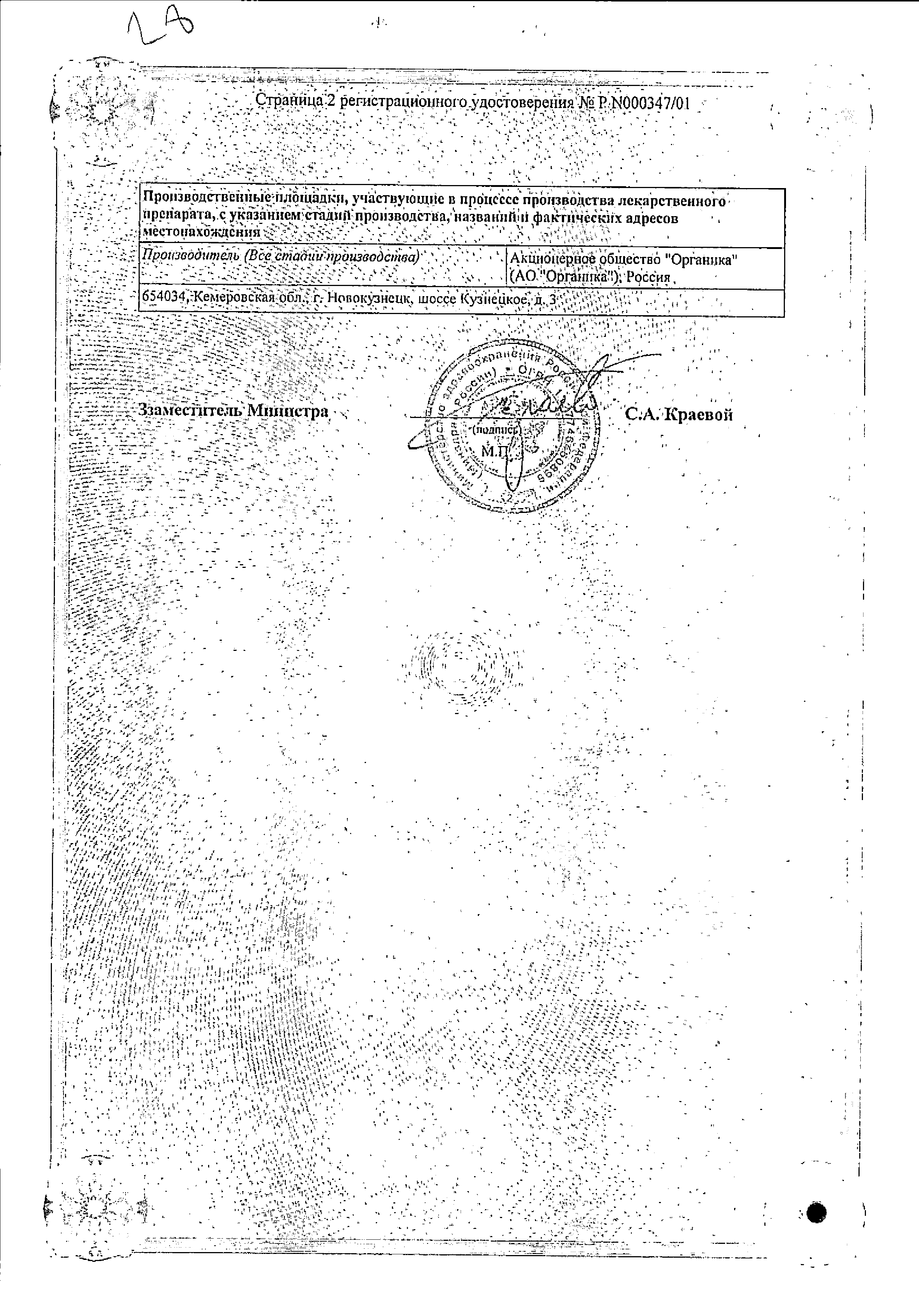 Новокаин сертификат