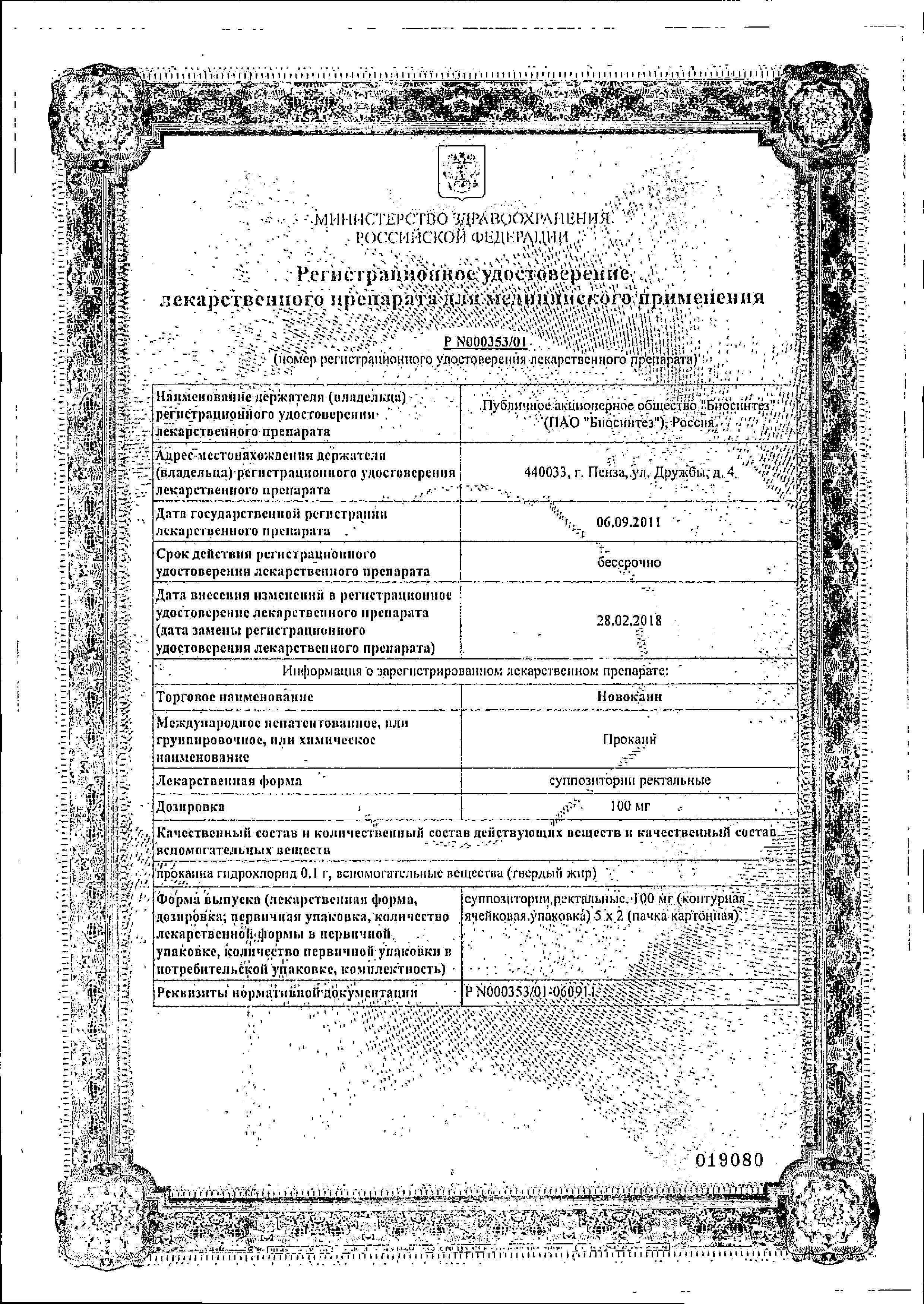 Новокаин (свечи) сертификат