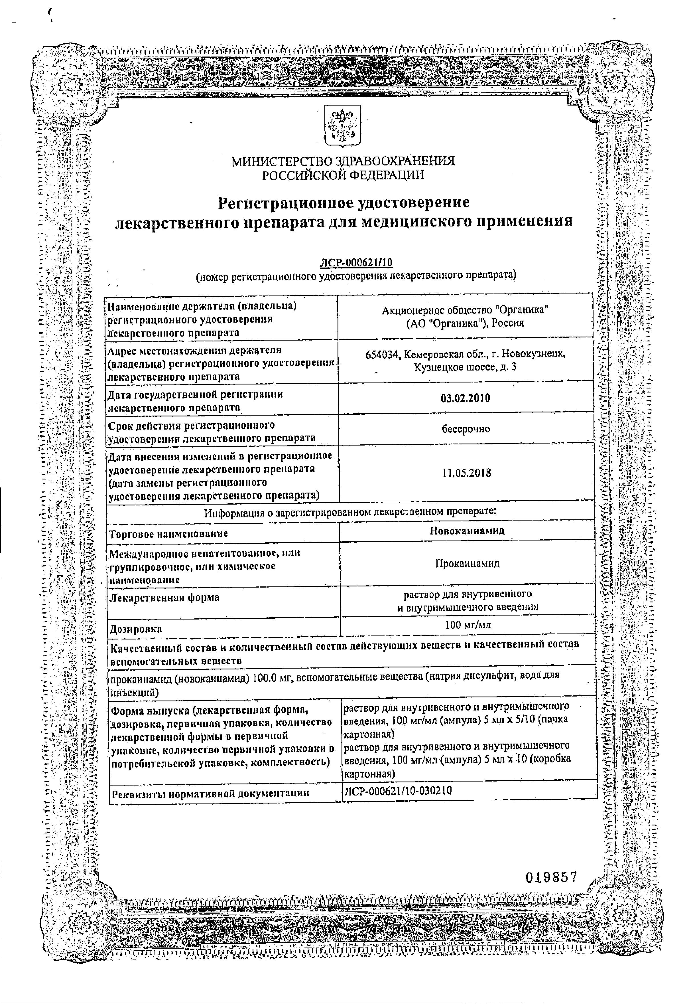 Новокаинамид сертификат