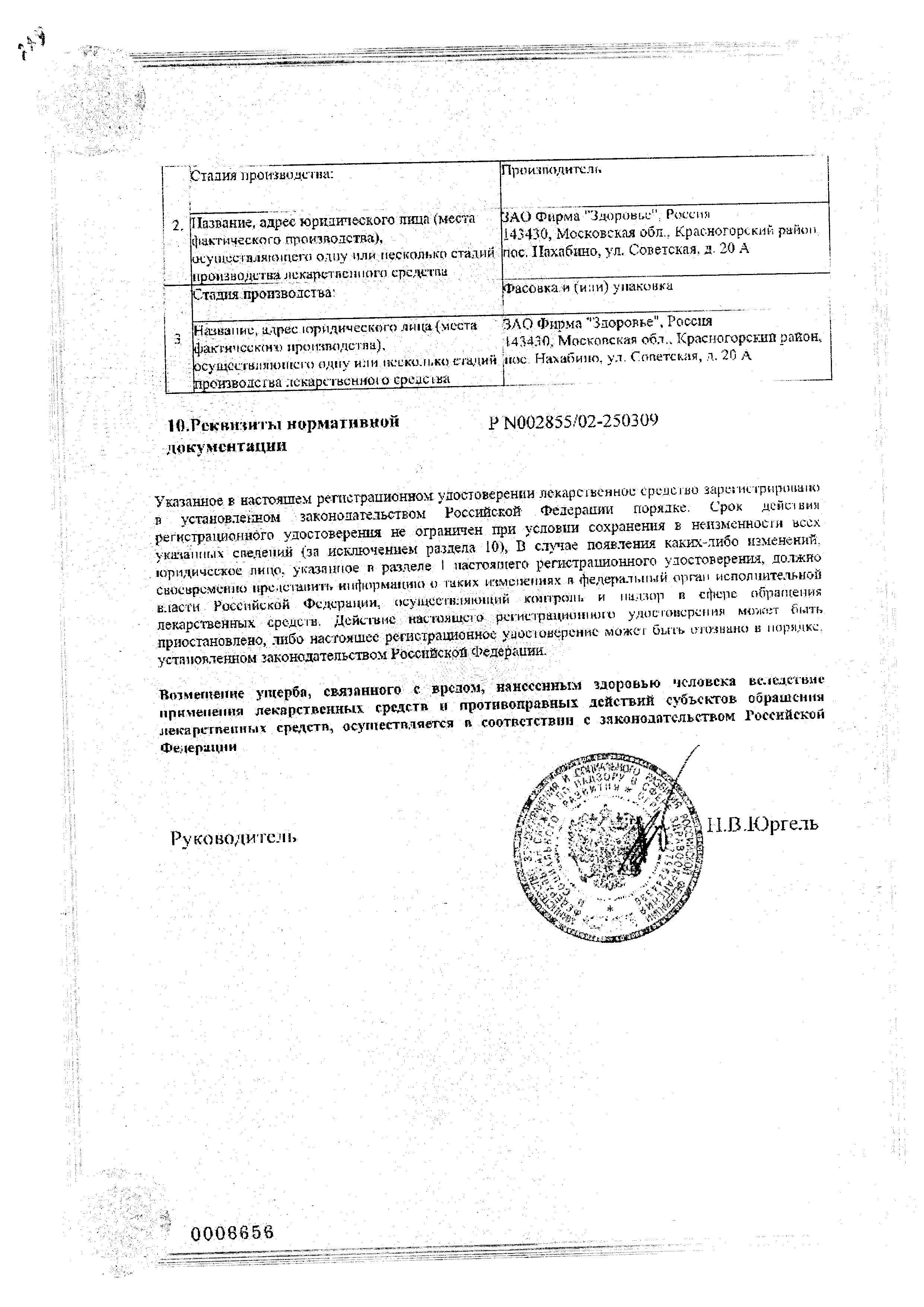 Ноготков цветки сертификат