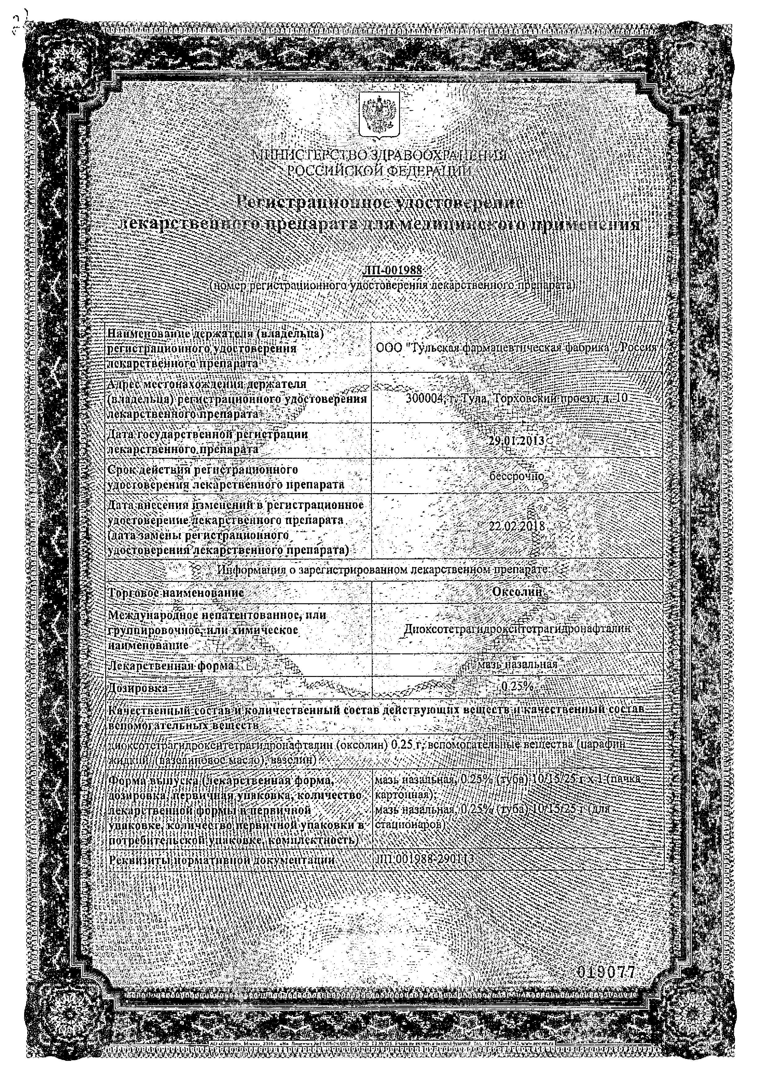 Оксолин сертификат