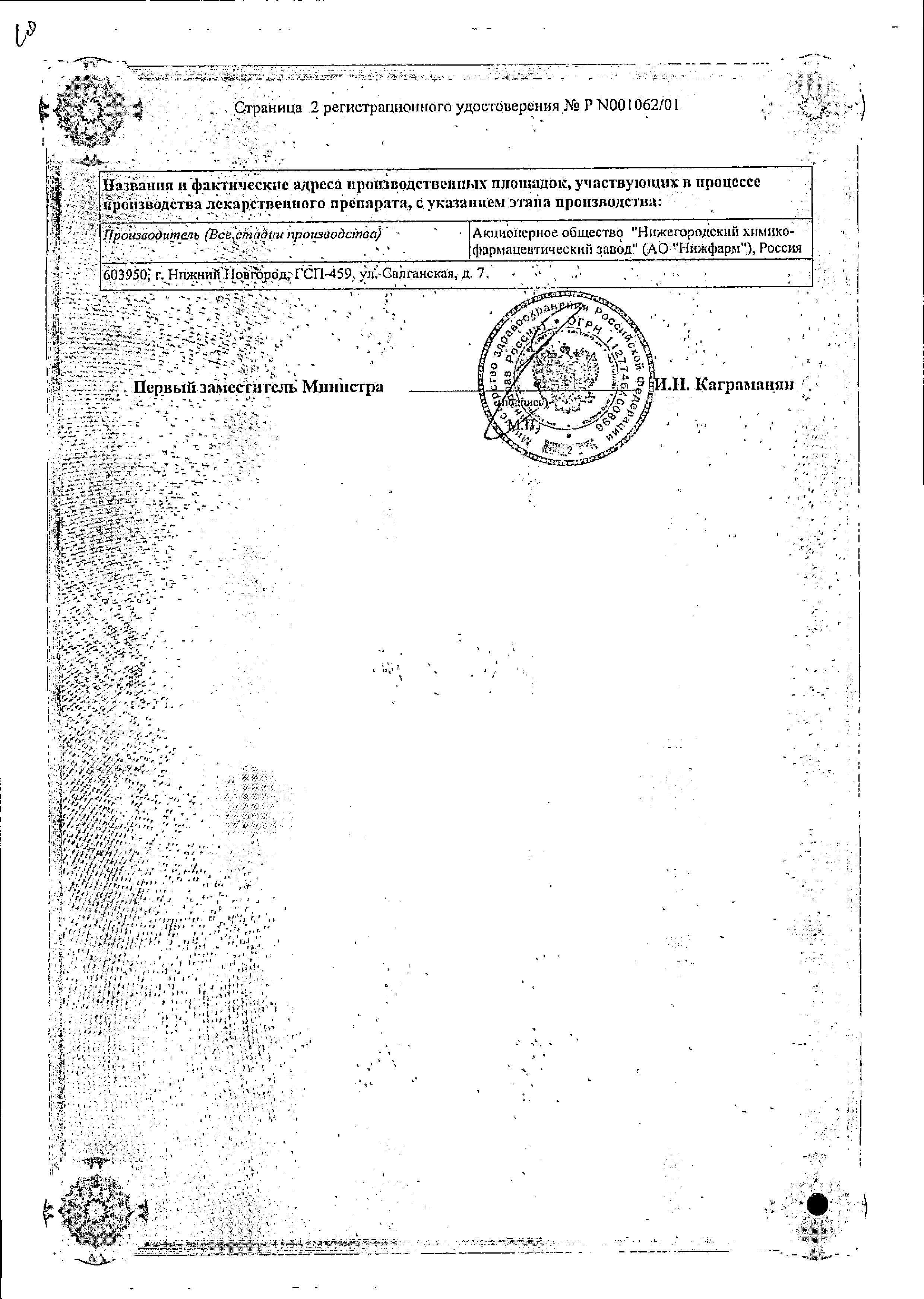 Осарбон сертификат