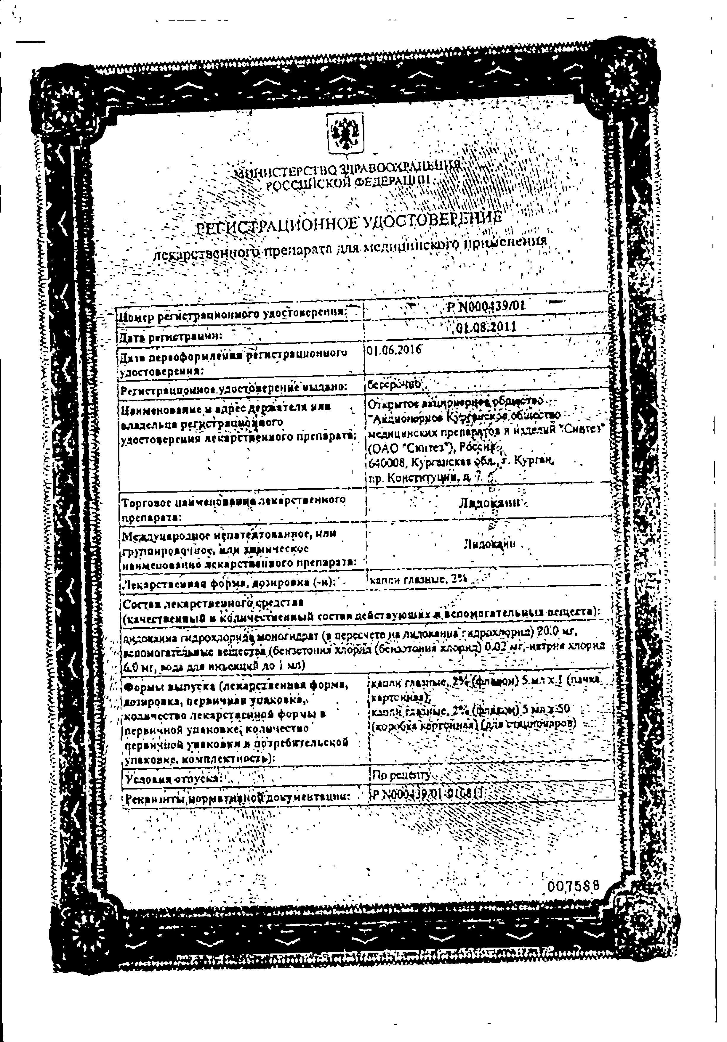 Лидокаин (глазные капли) сертификат