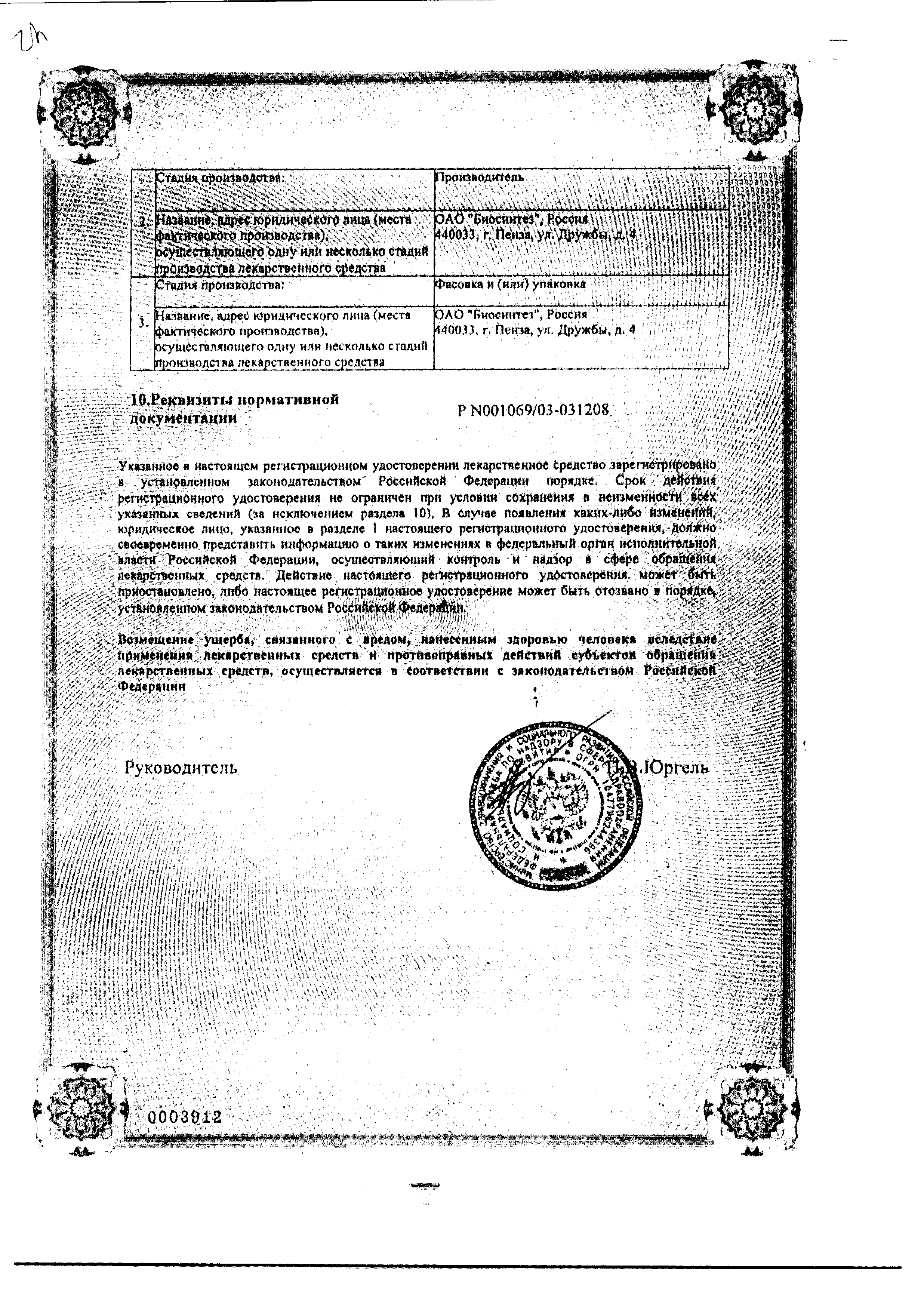 Папаверина гидрохлорид сертификат