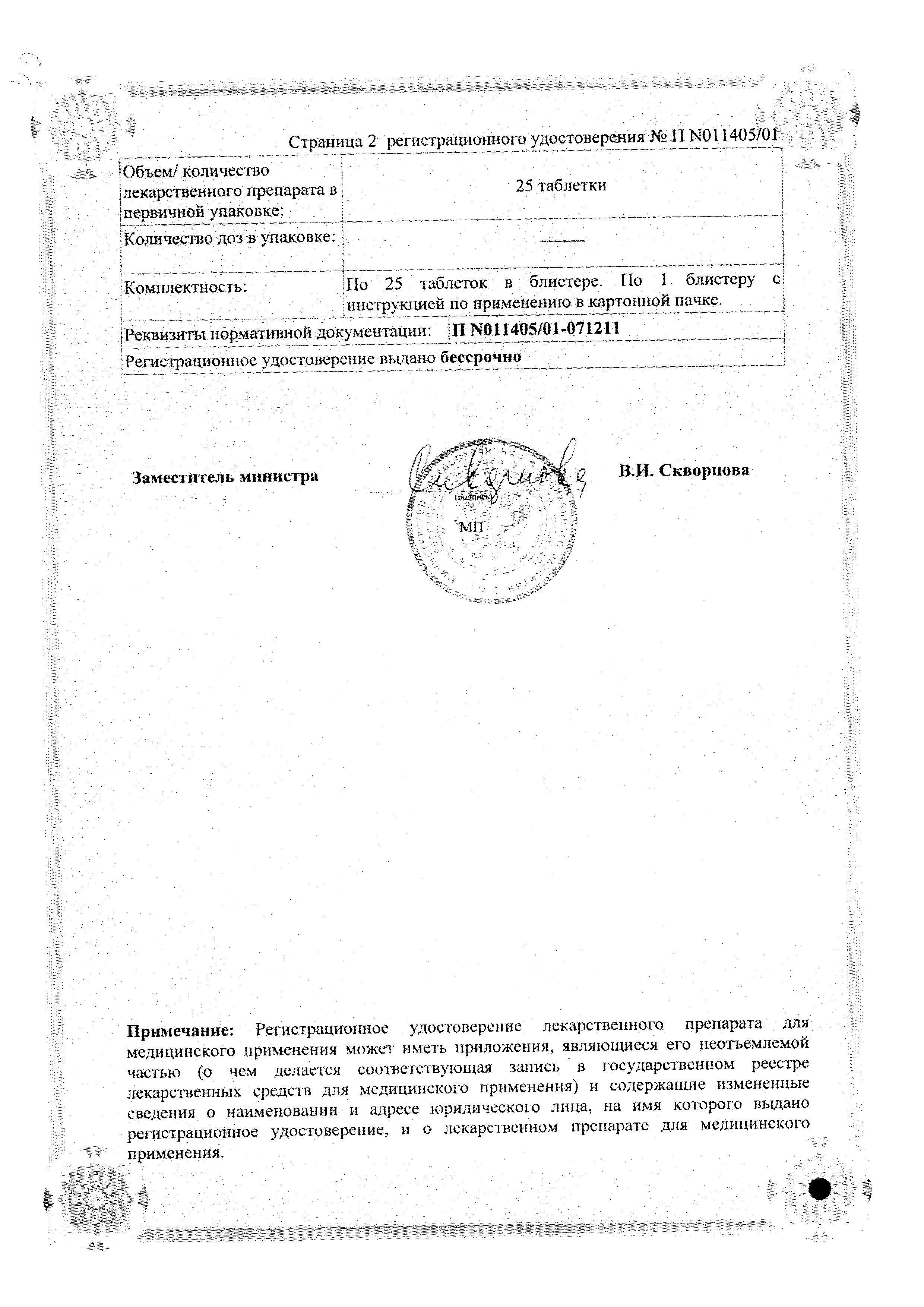 Атаракс сертификат