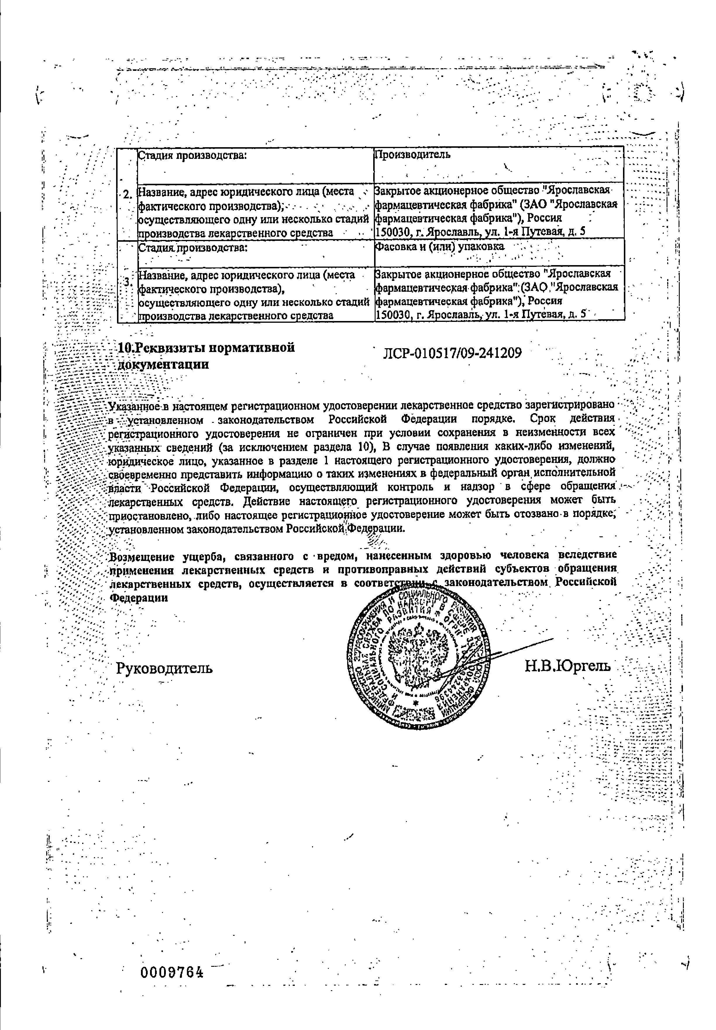 Пертуссин-Ч сертификат