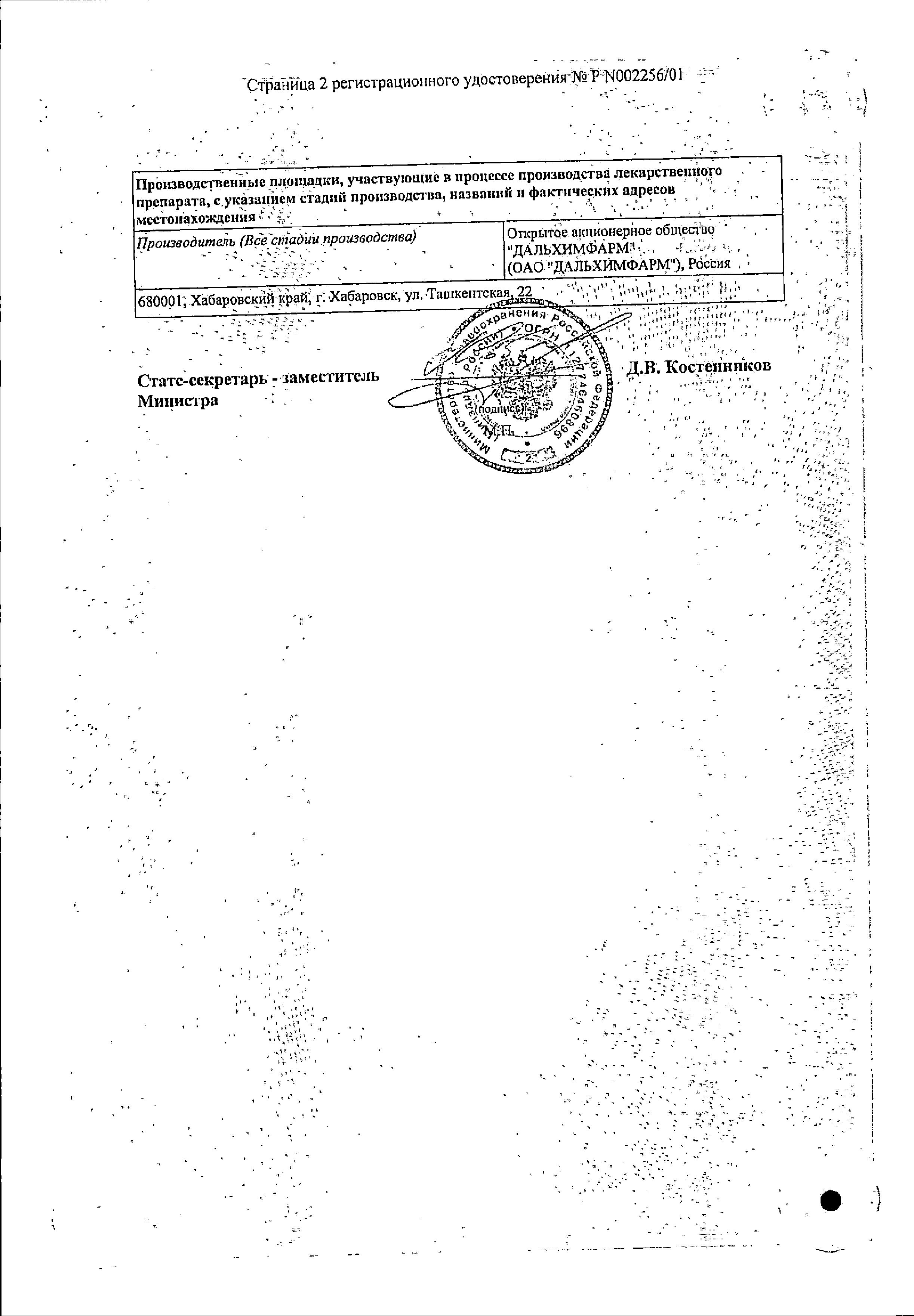 Платифиллина гидротартрат сертификат