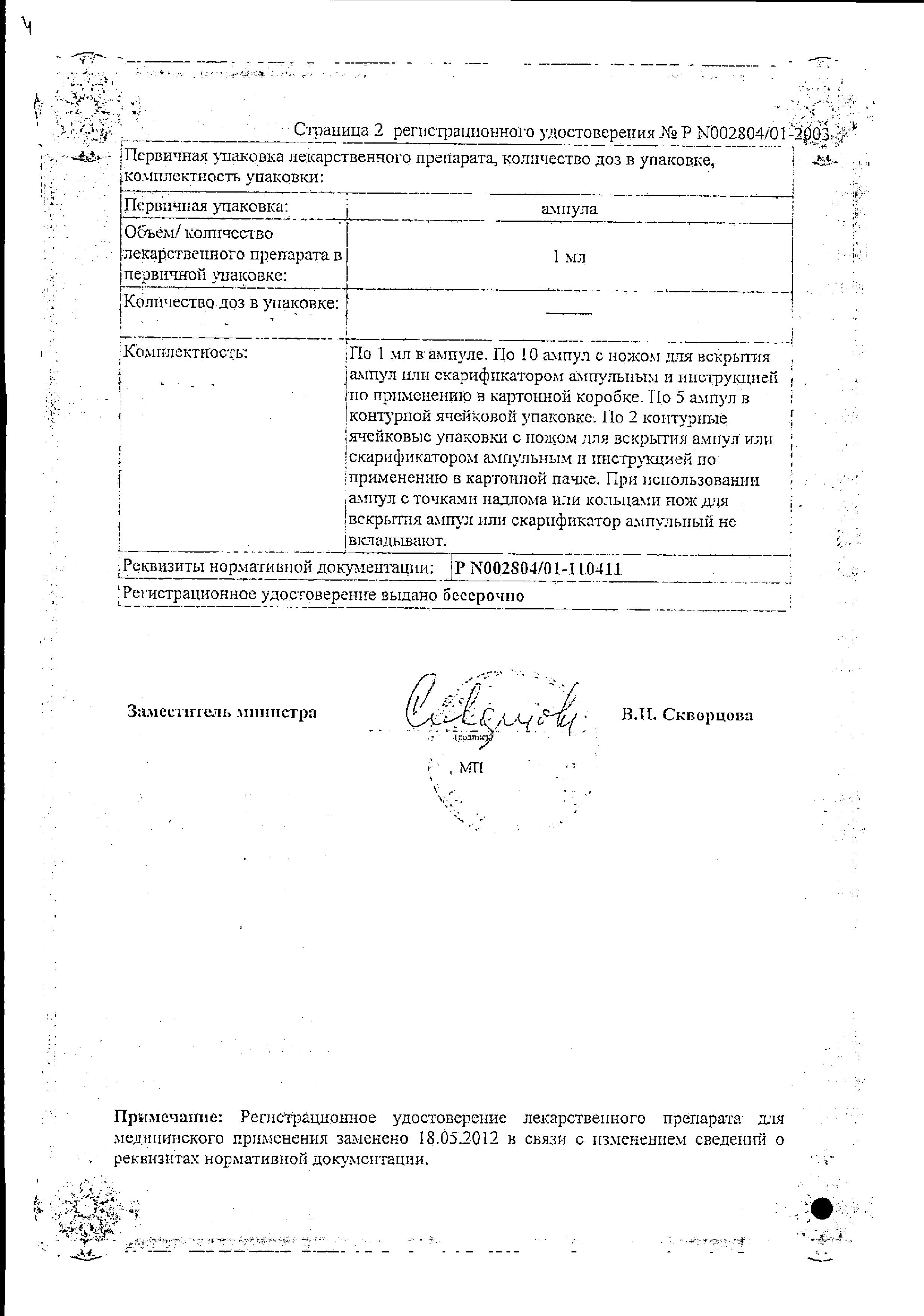 Прогестерон сертификат