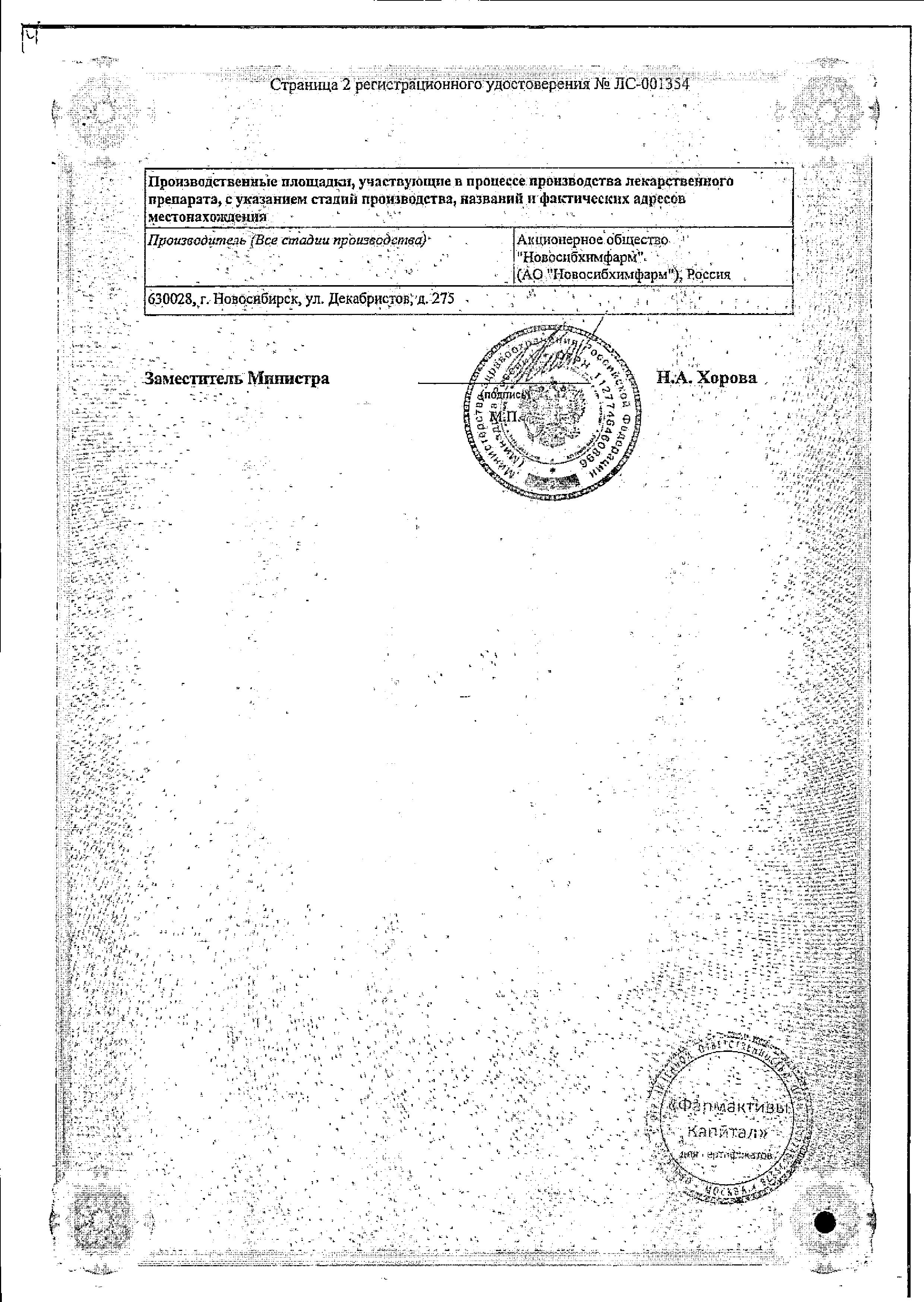 Прозерин сертификат