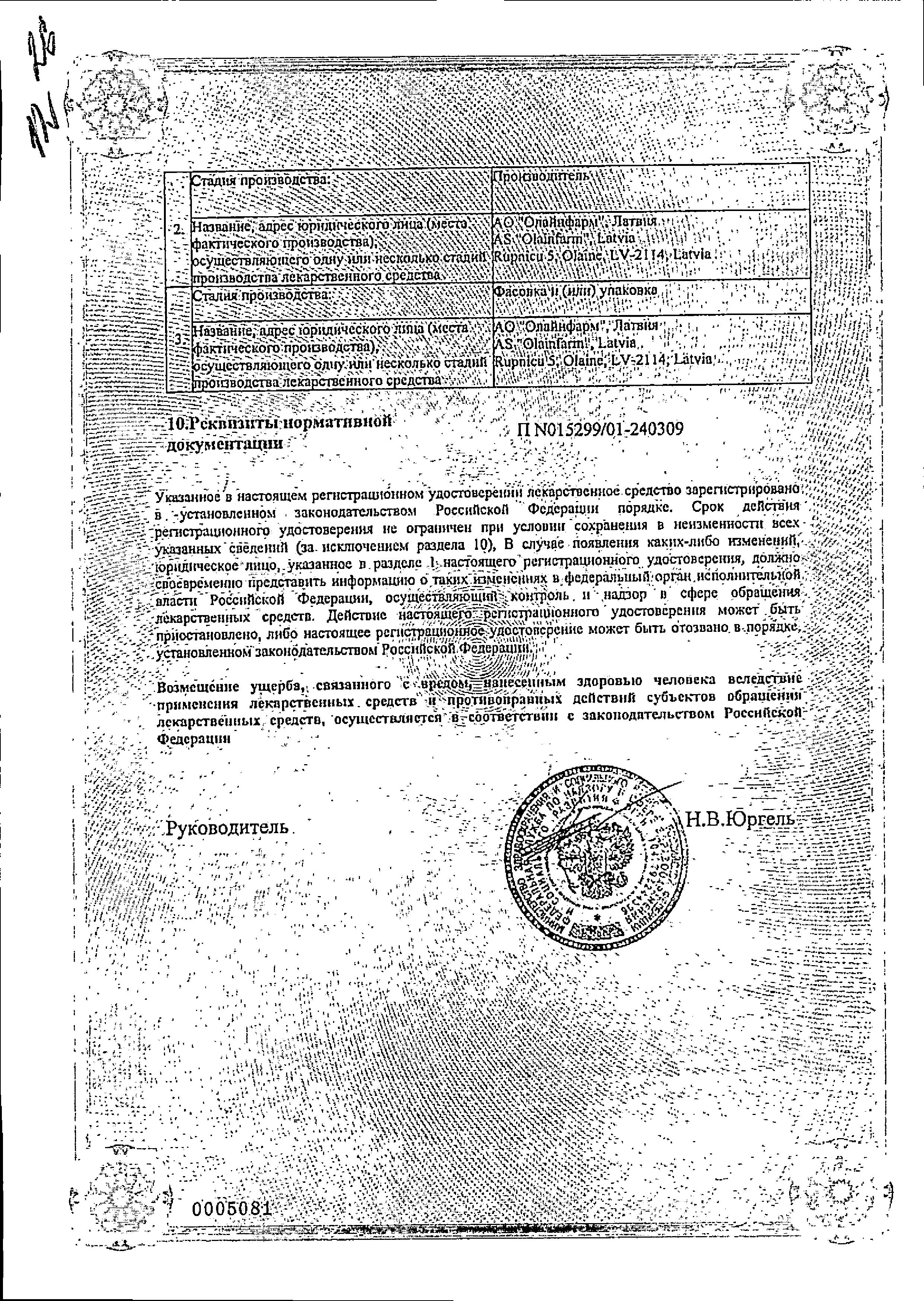 Ремантадин сертификат