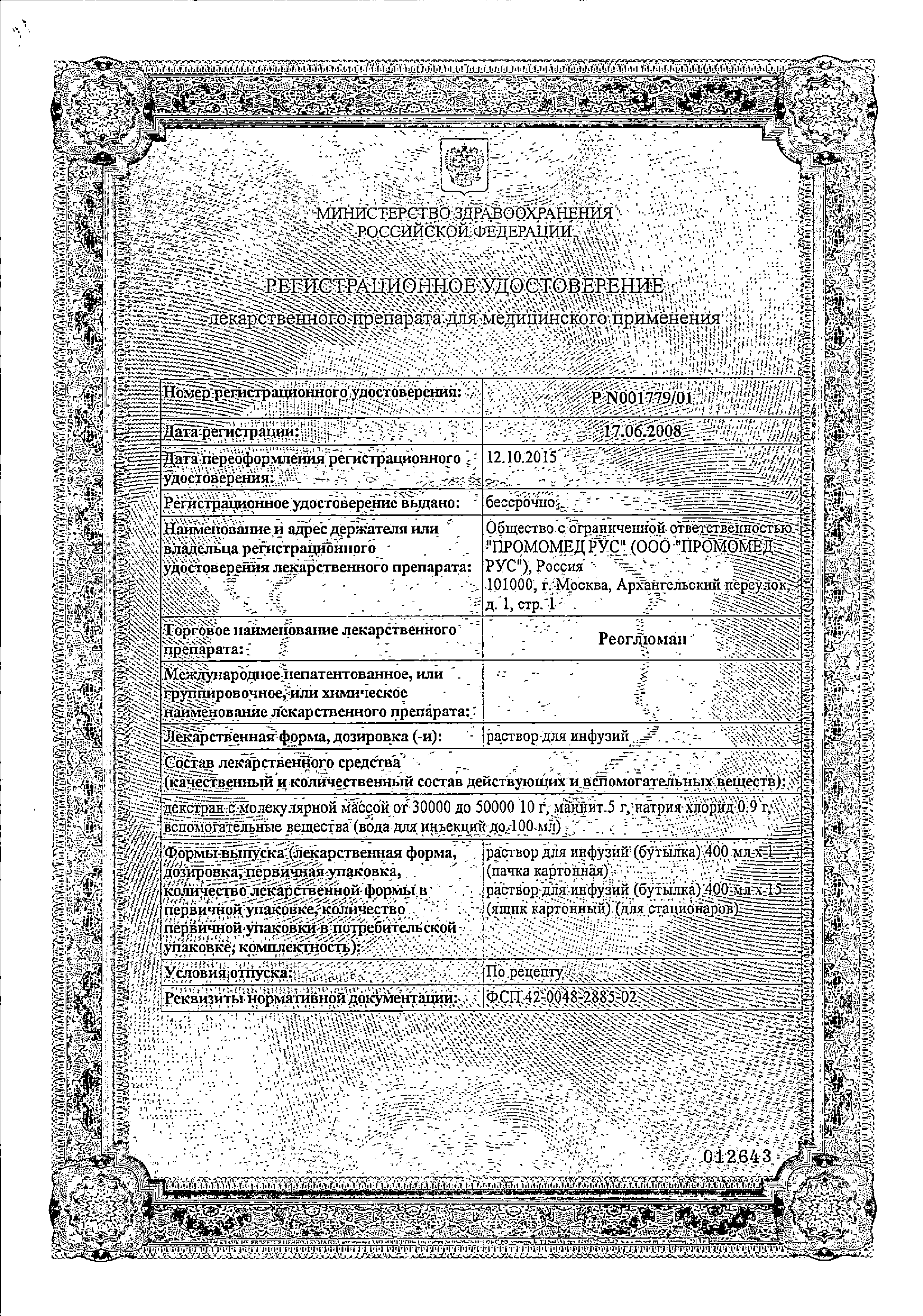 Реоглюман сертификат