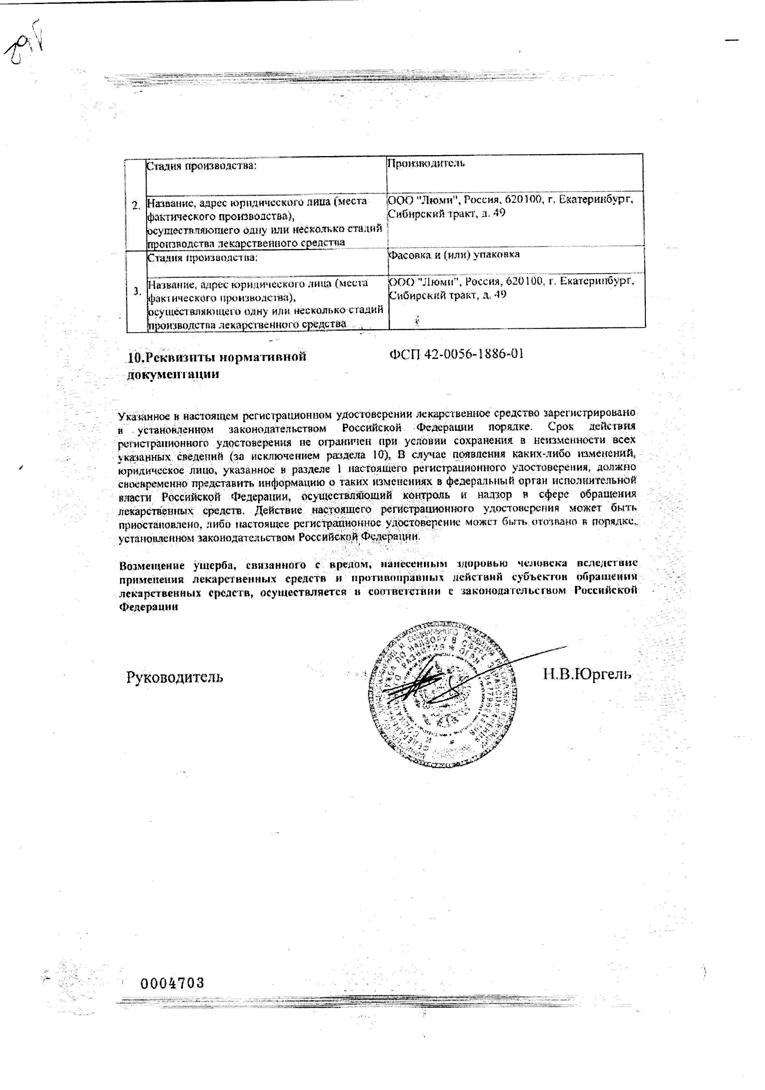 Ретинола ацетат (Витамин А) сертификат